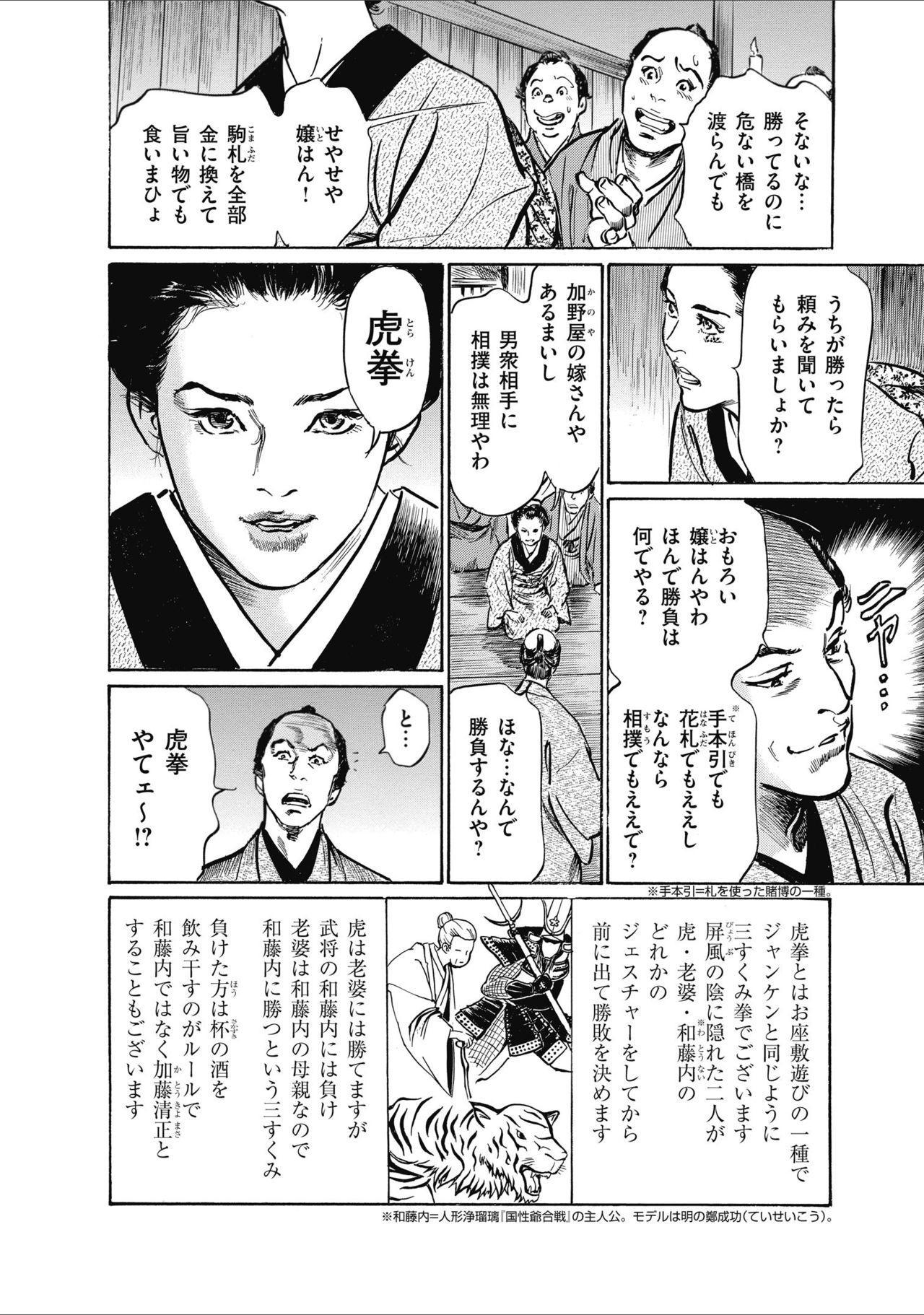 ひめごと 浮世艶草子 209
