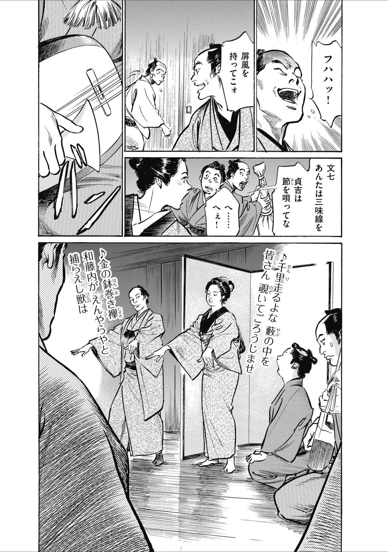ひめごと 浮世艶草子 210