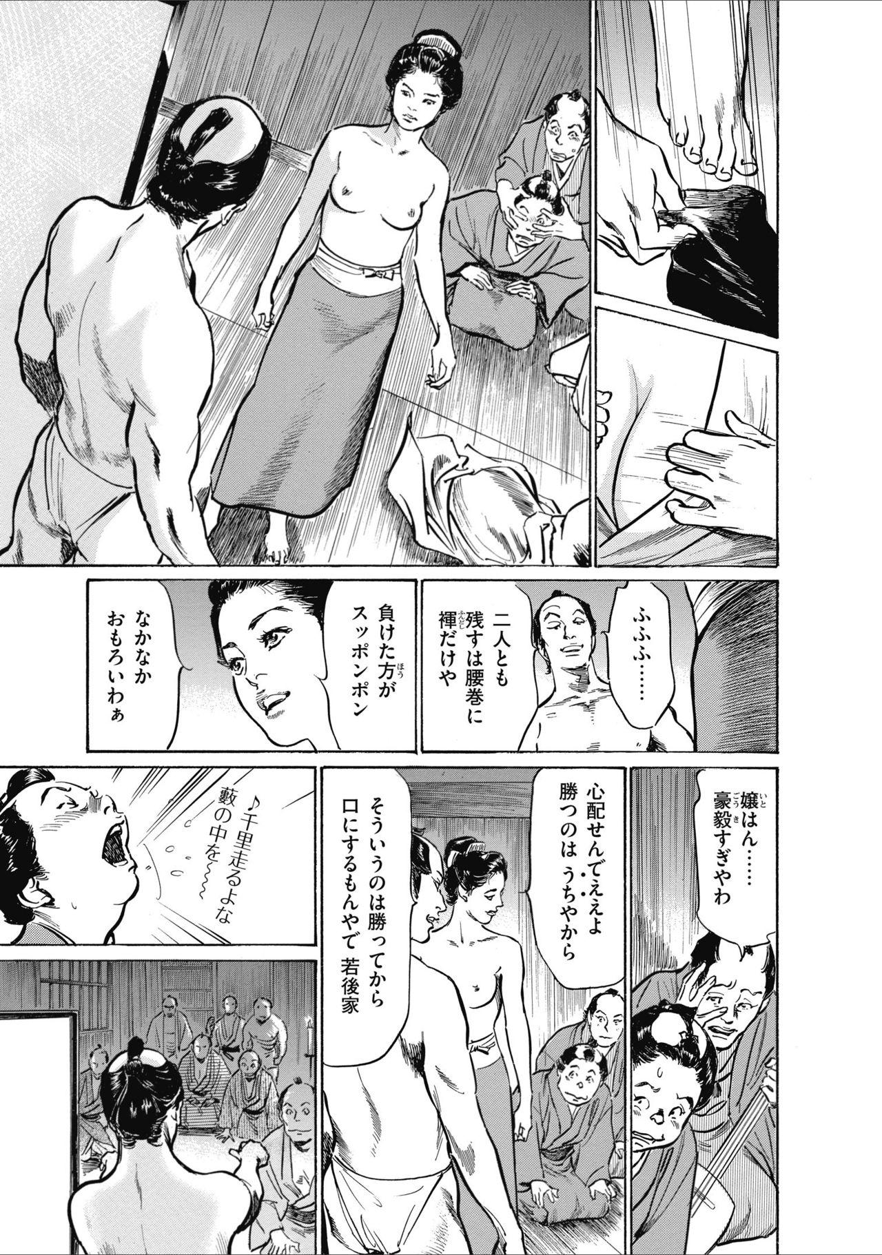 ひめごと 浮世艶草子 212