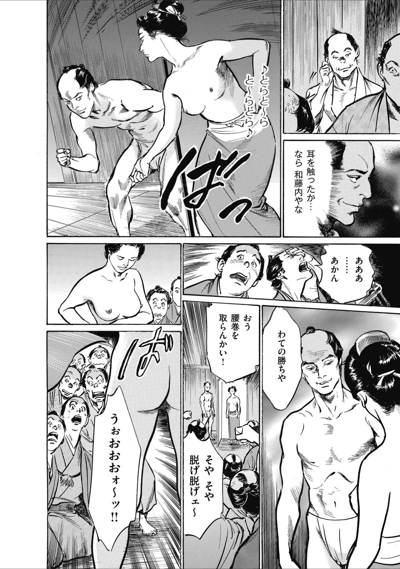 ひめごと 浮世艶草子 213