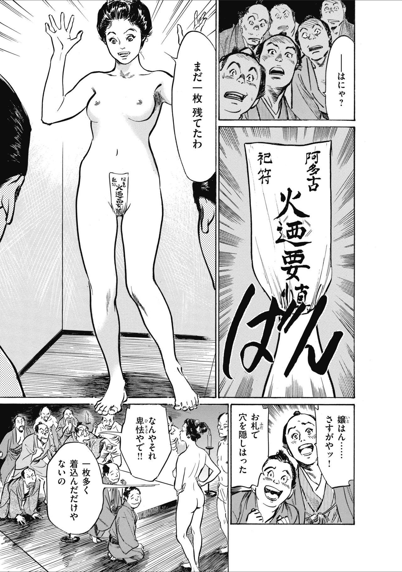 ひめごと 浮世艶草子 214