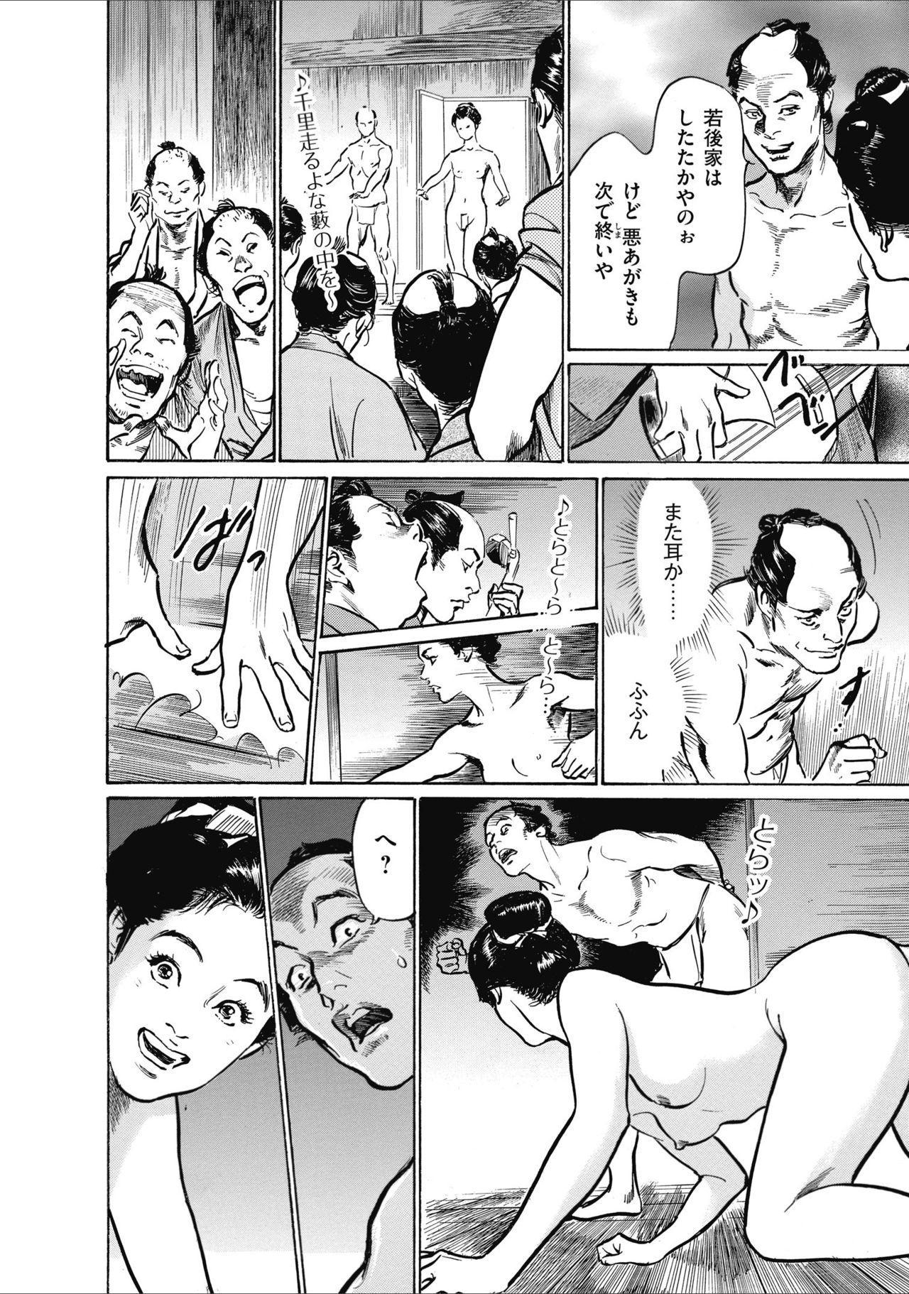 ひめごと 浮世艶草子 215