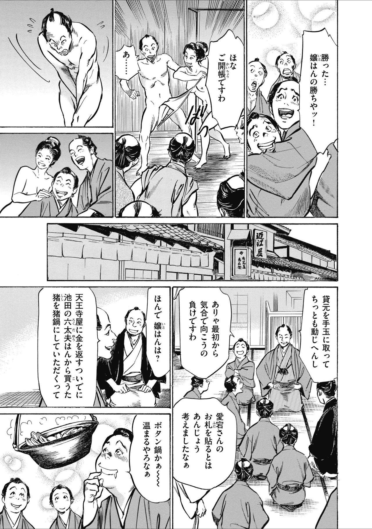 ひめごと 浮世艶草子 216