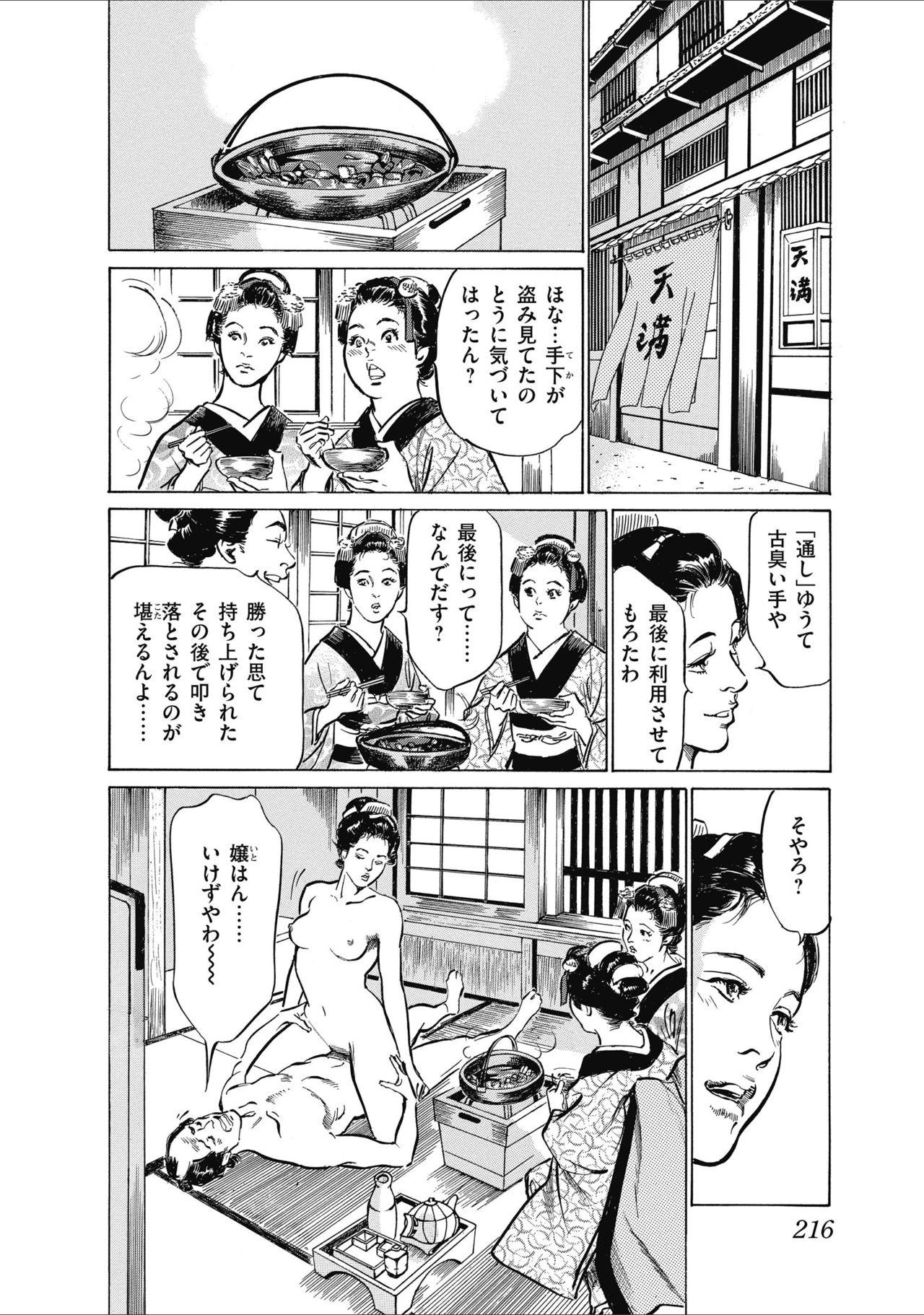 ひめごと 浮世艶草子 217