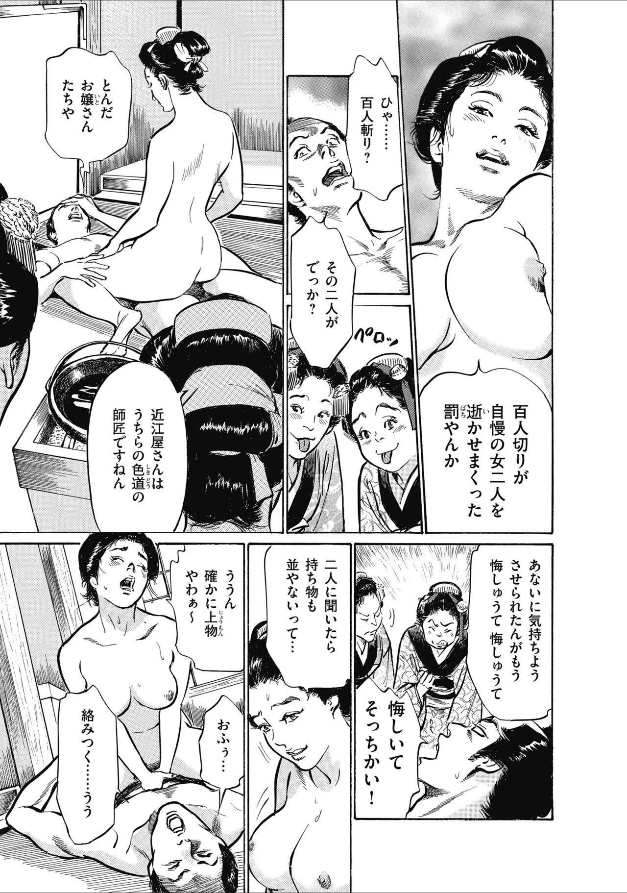 ひめごと 浮世艶草子 218