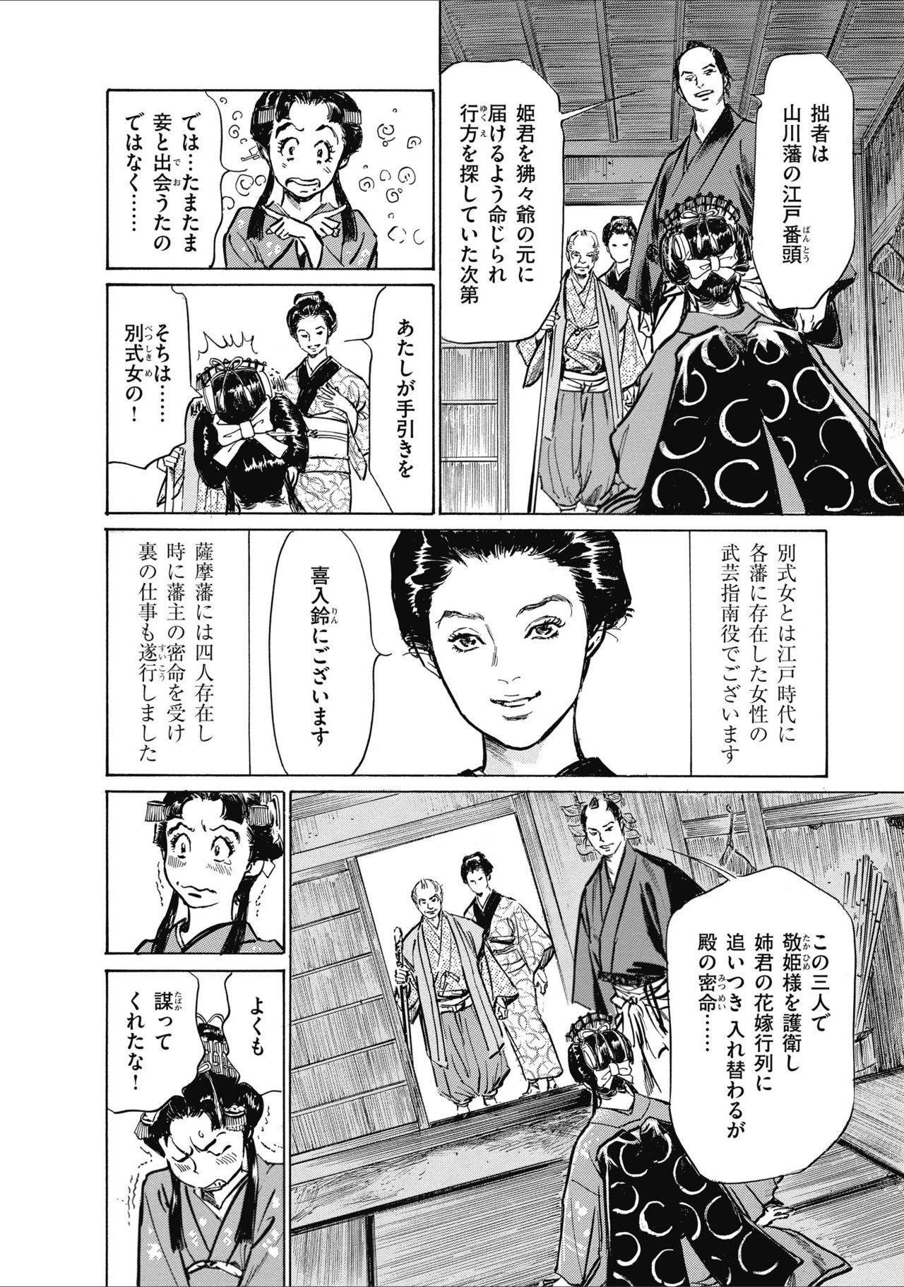 ひめごと 浮世艶草子 21