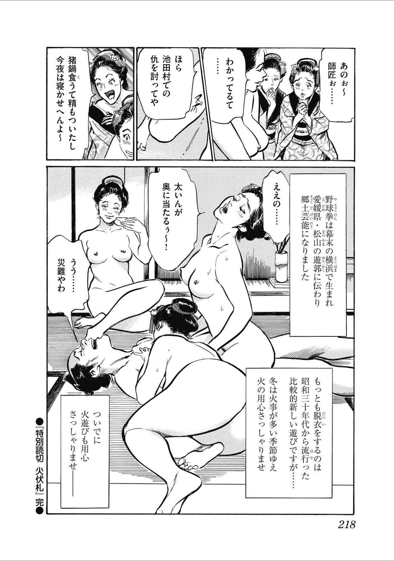 ひめごと 浮世艶草子 219
