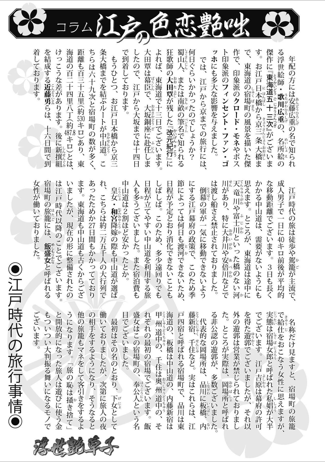 ひめごと 浮世艶草子 220