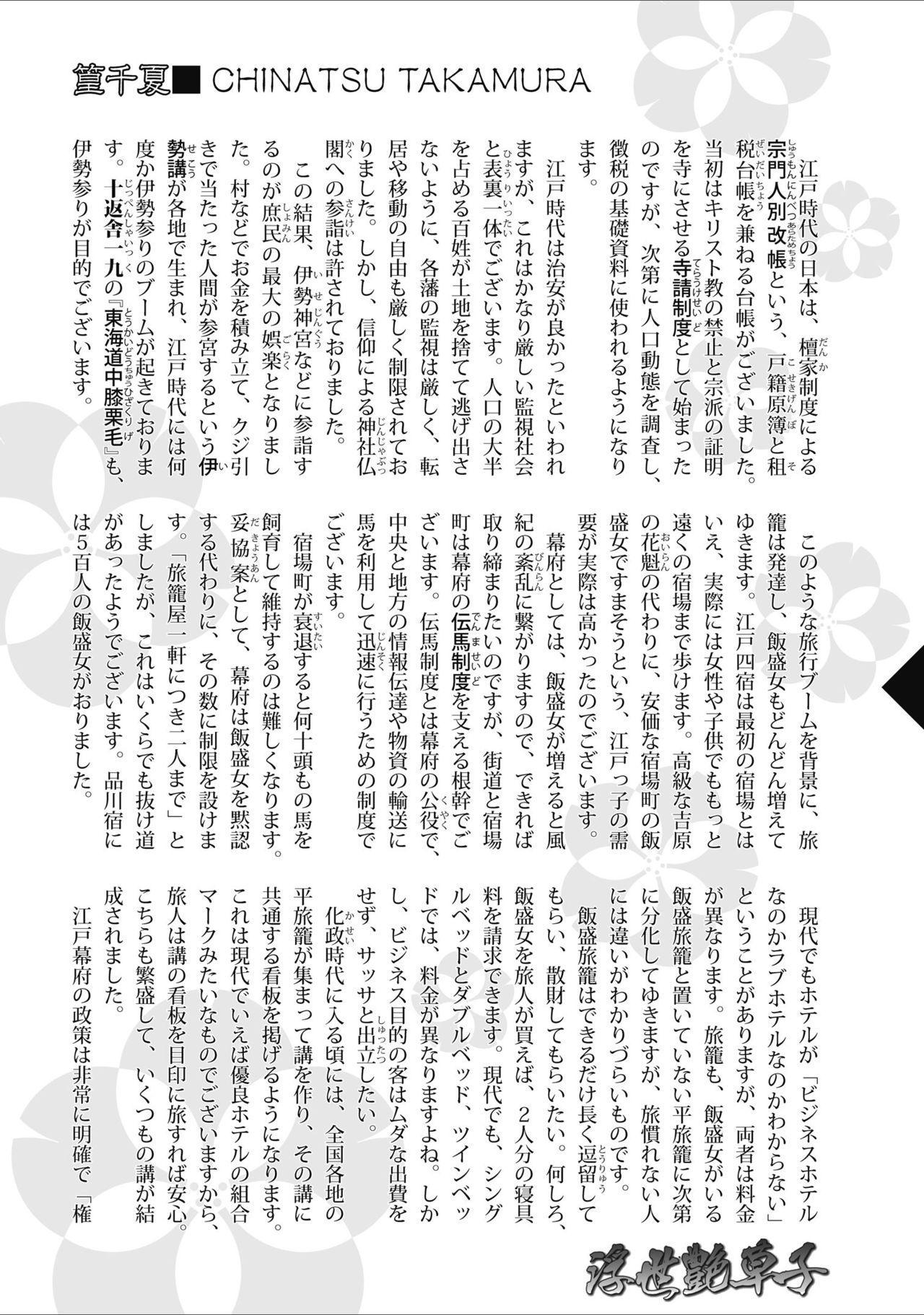 ひめごと 浮世艶草子 221