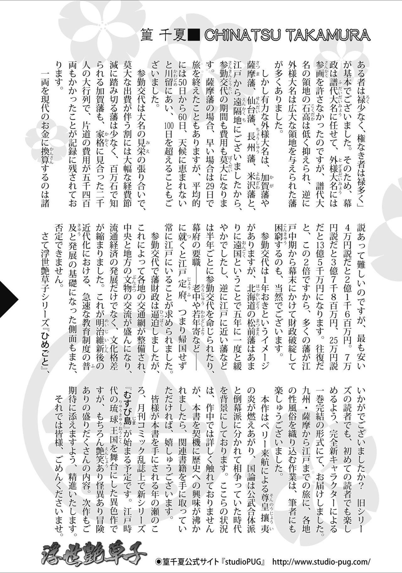 ひめごと 浮世艶草子 222