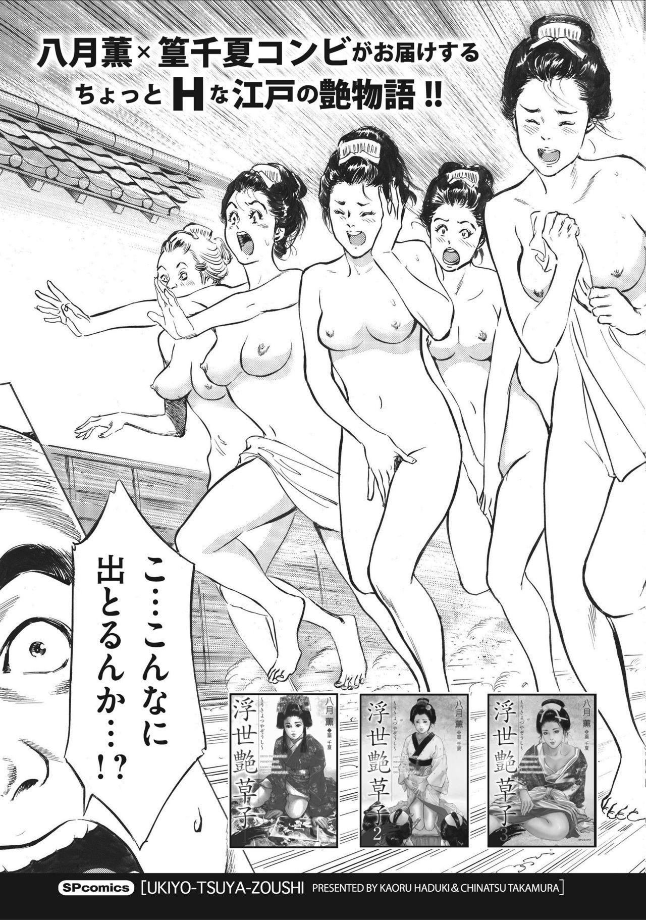 ひめごと 浮世艶草子 224