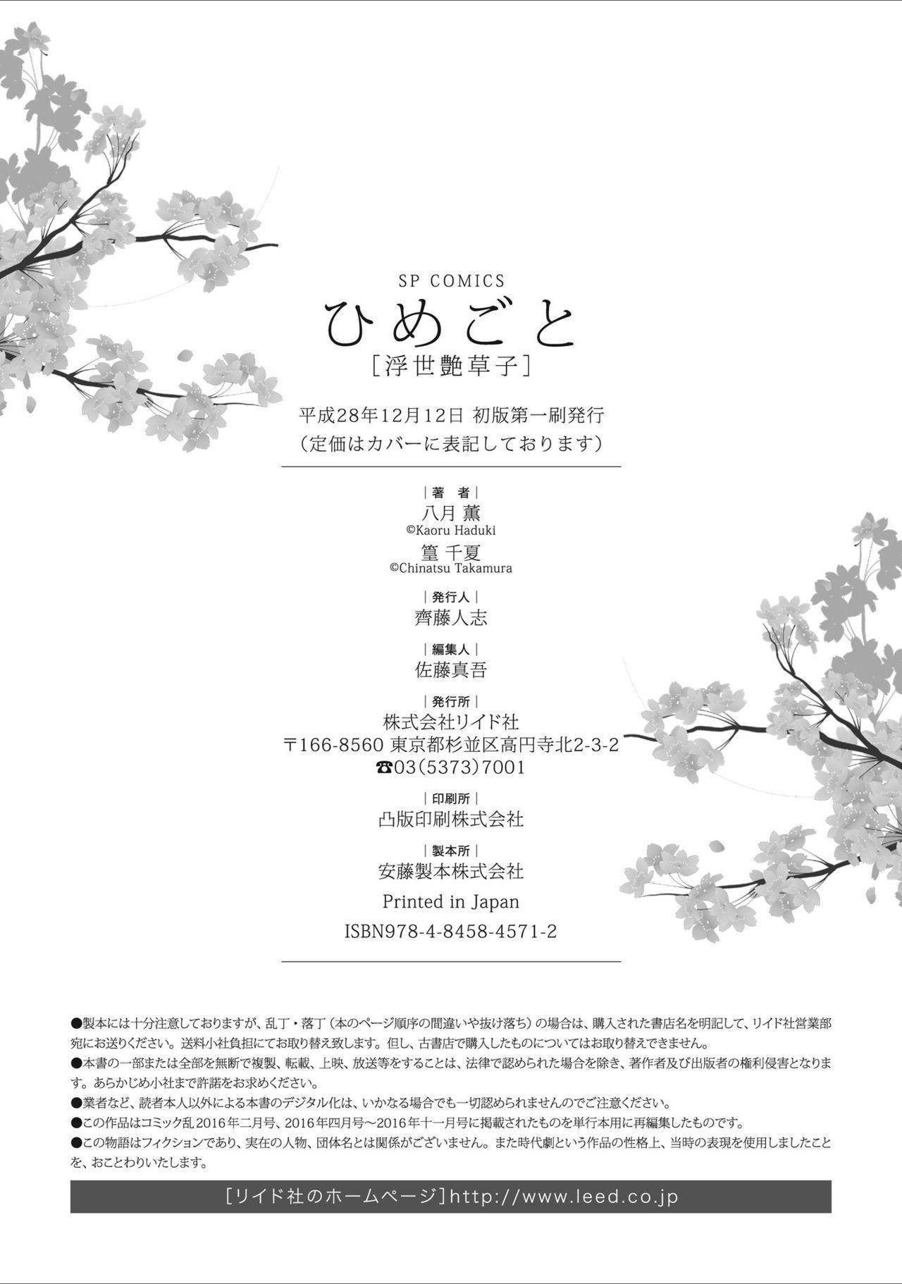ひめごと 浮世艶草子 225