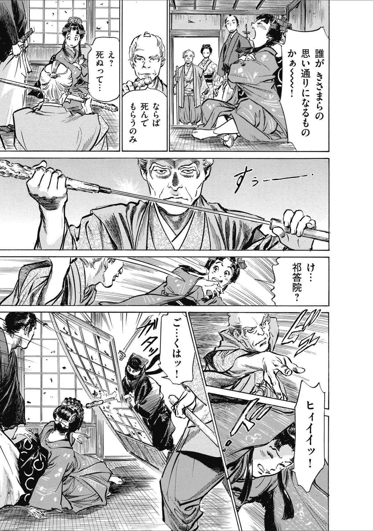 ひめごと 浮世艶草子 22