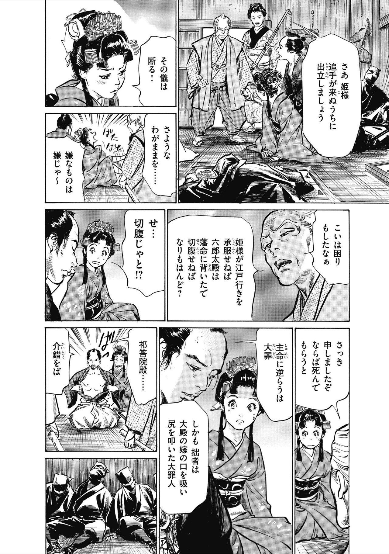 ひめごと 浮世艶草子 25