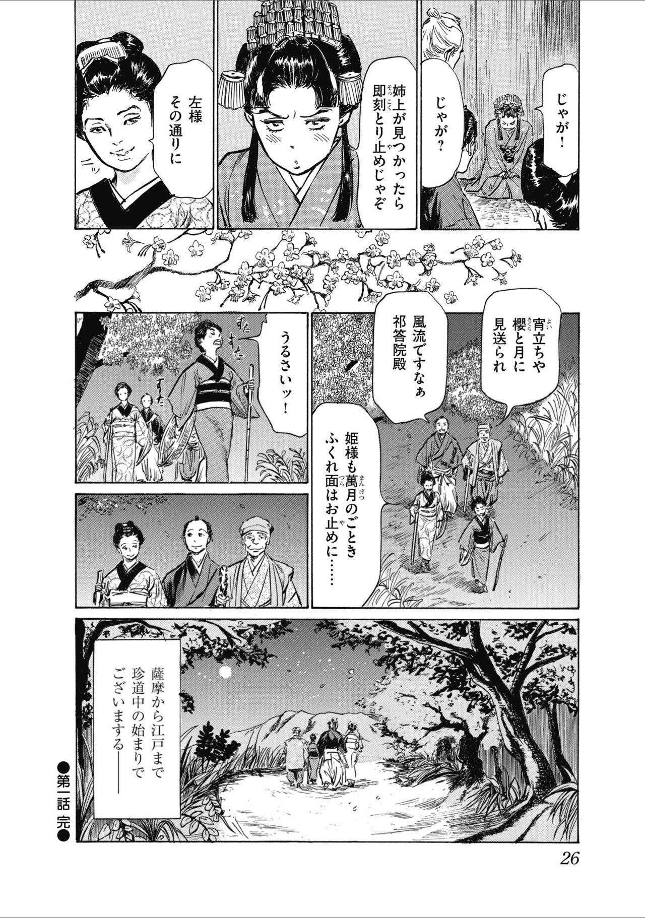 ひめごと 浮世艶草子 27