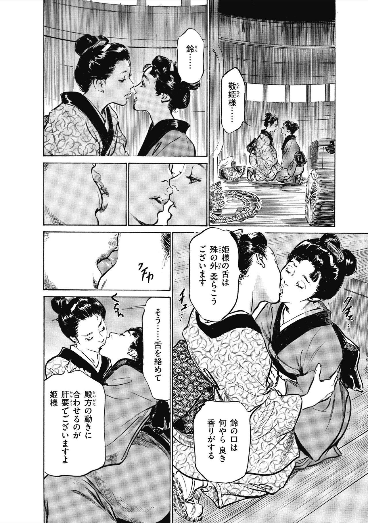 ひめごと 浮世艶草子 29