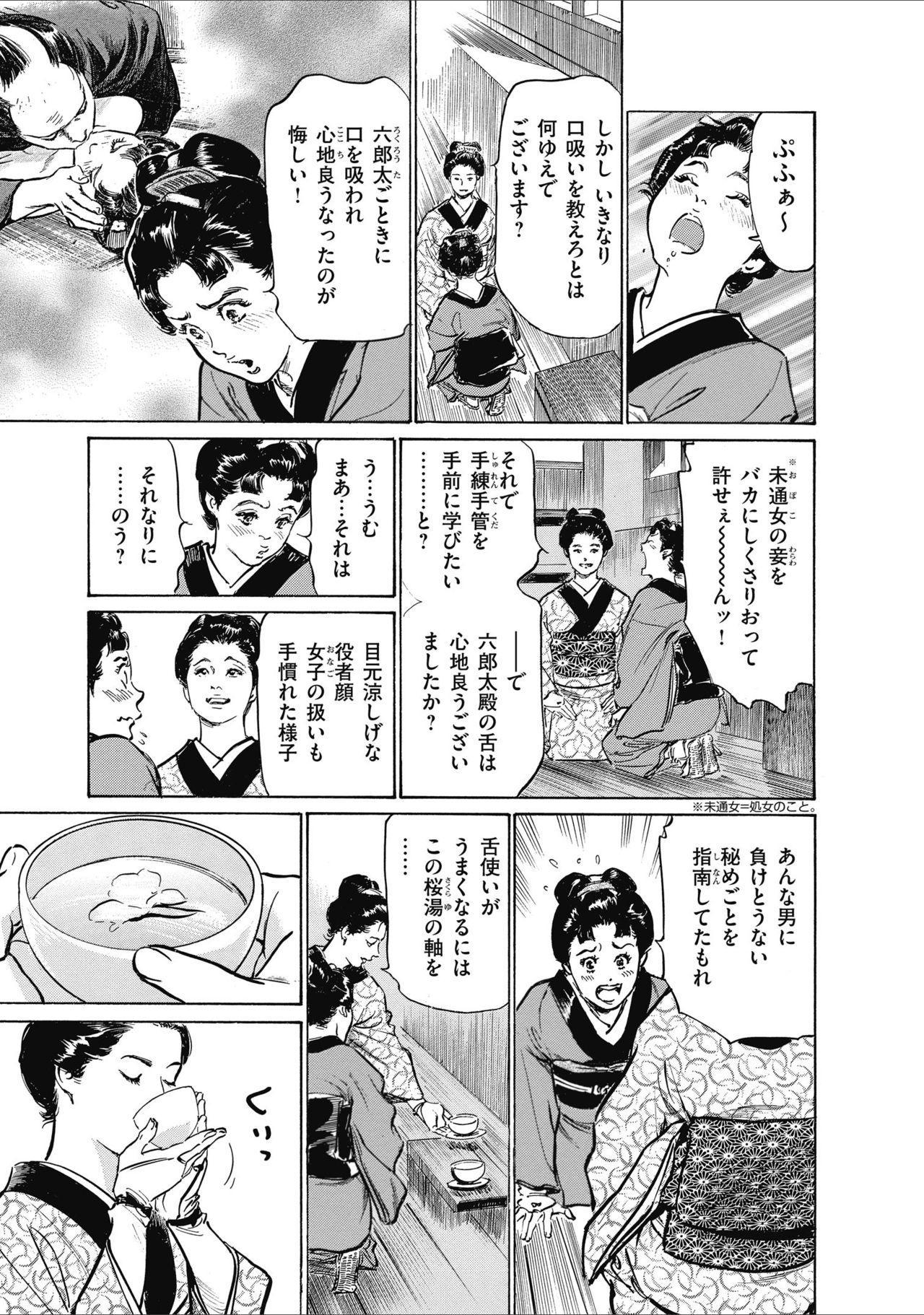 ひめごと 浮世艶草子 30
