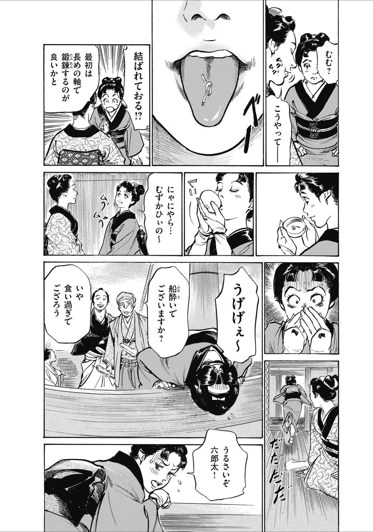 ひめごと 浮世艶草子 31