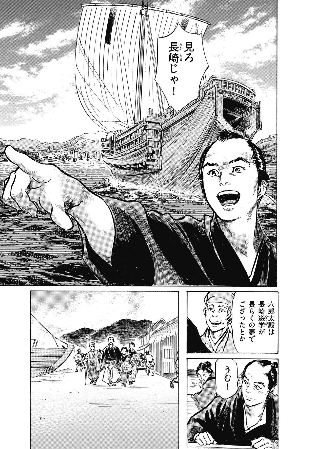 ひめごと 浮世艶草子 32