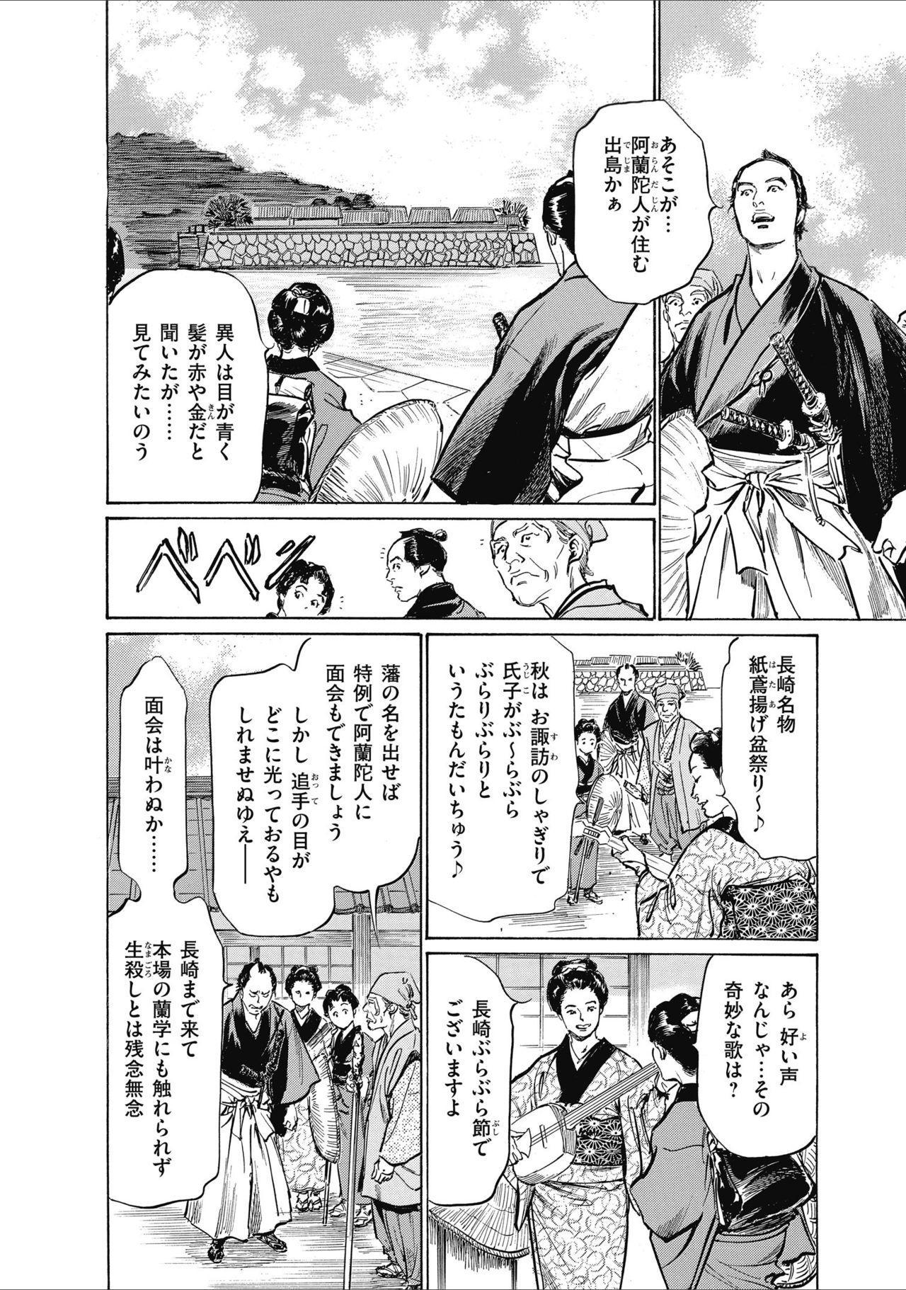 ひめごと 浮世艶草子 33
