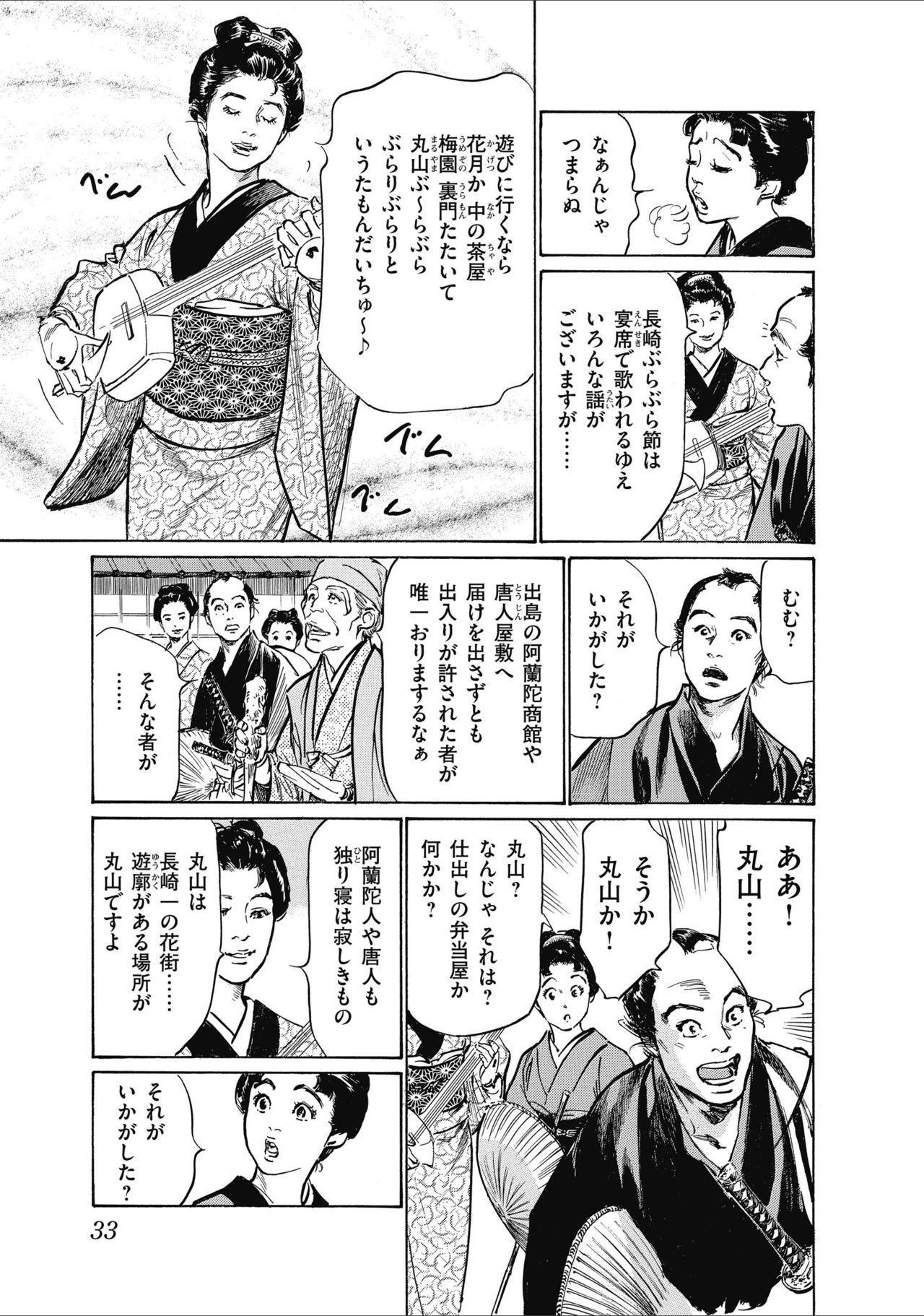 ひめごと 浮世艶草子 34