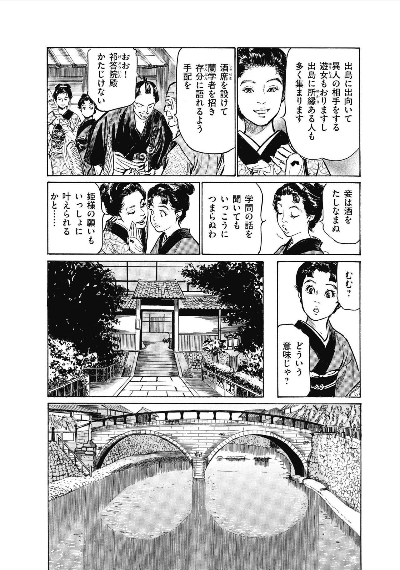 ひめごと 浮世艶草子 35
