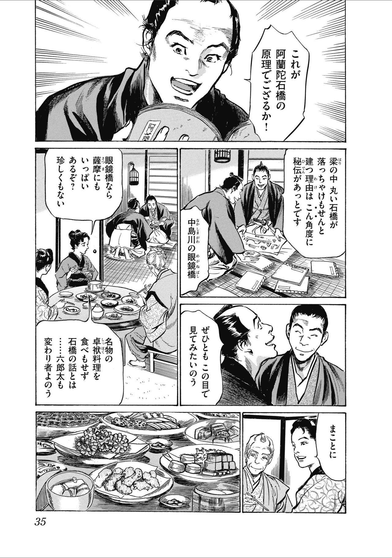 ひめごと 浮世艶草子 36
