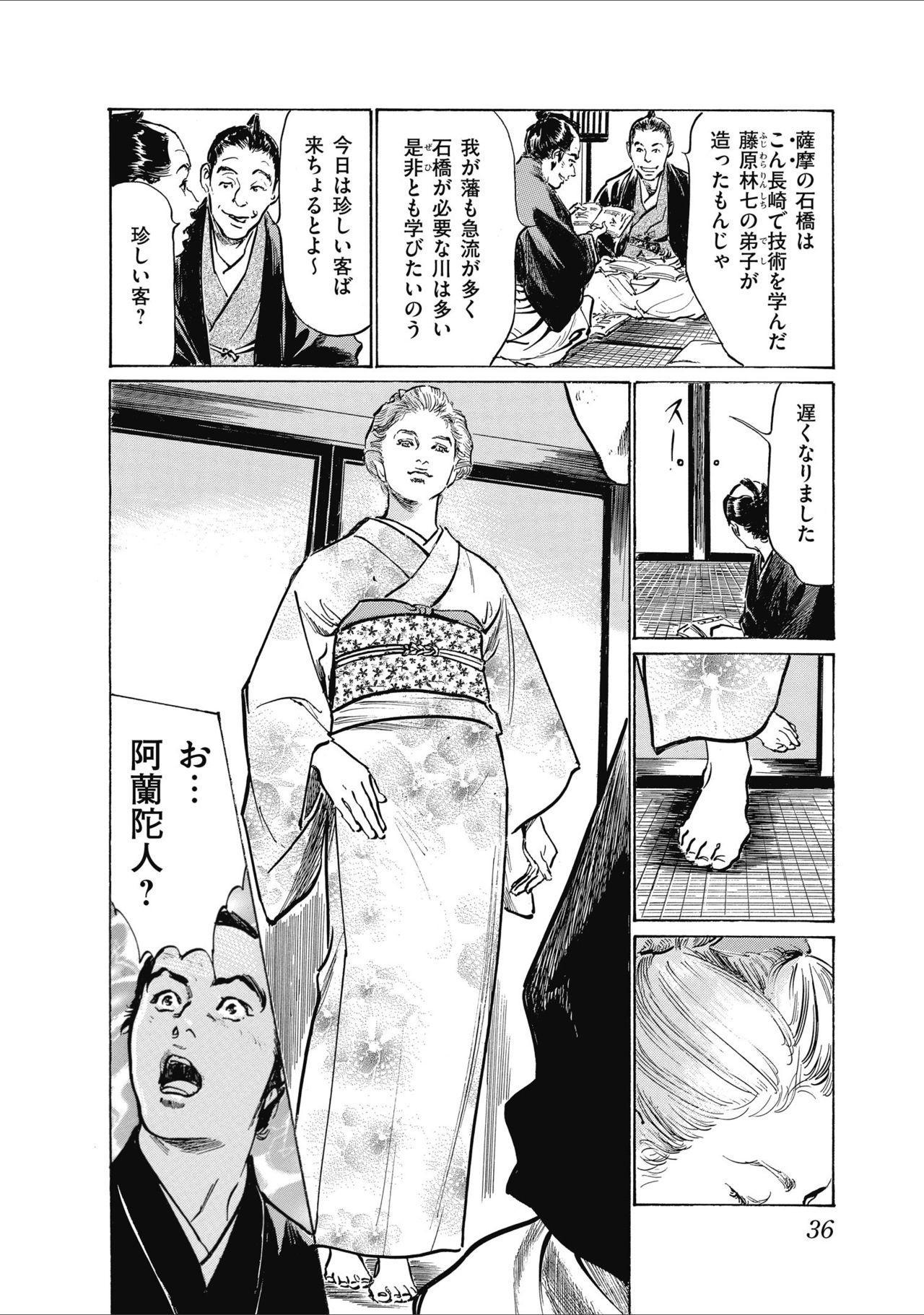 ひめごと 浮世艶草子 37