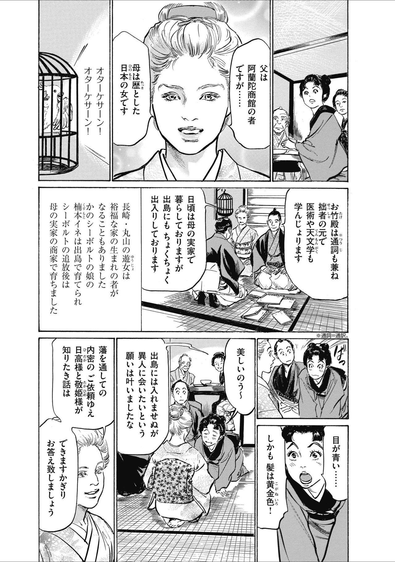 ひめごと 浮世艶草子 38