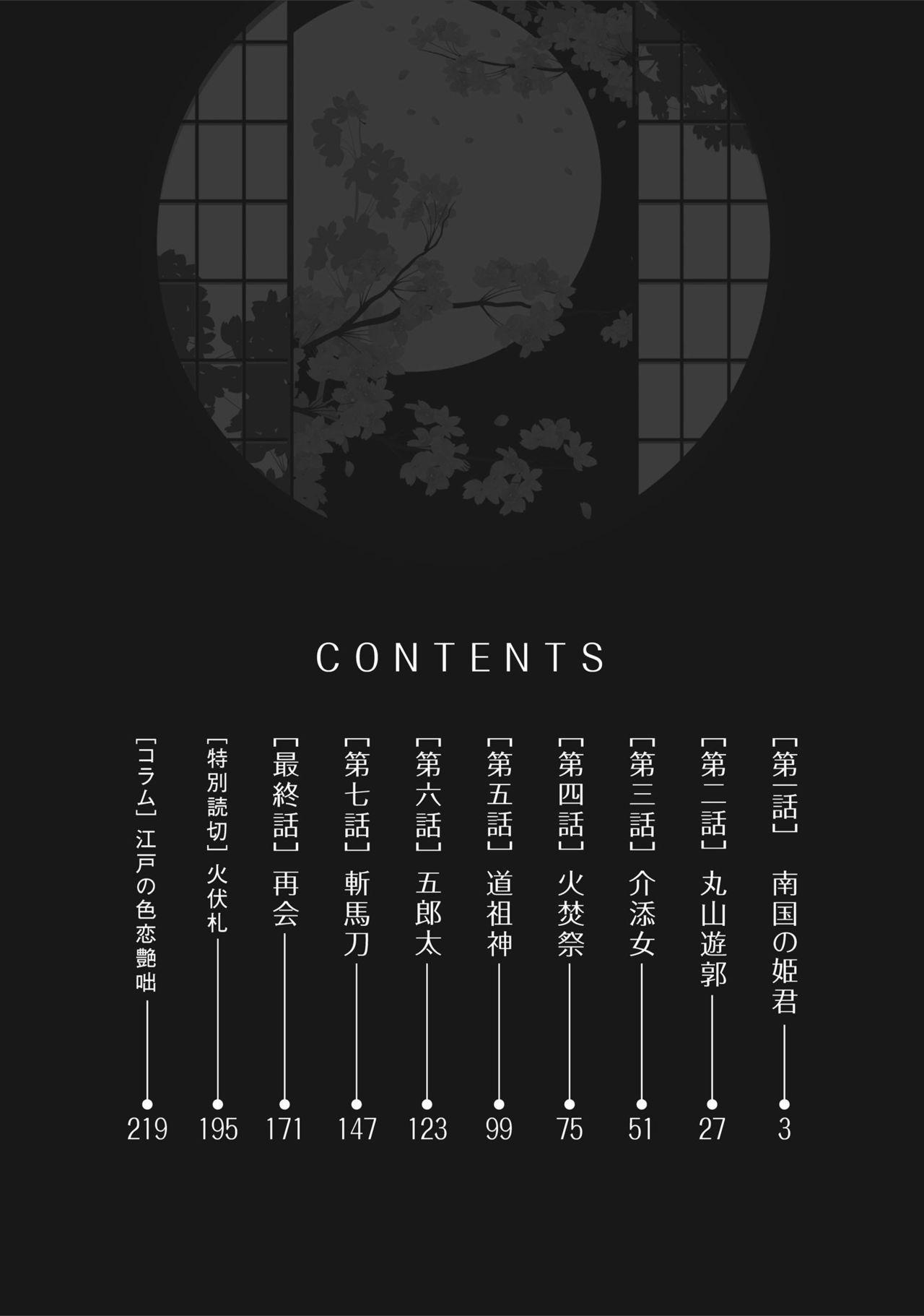 ひめごと 浮世艶草子 3