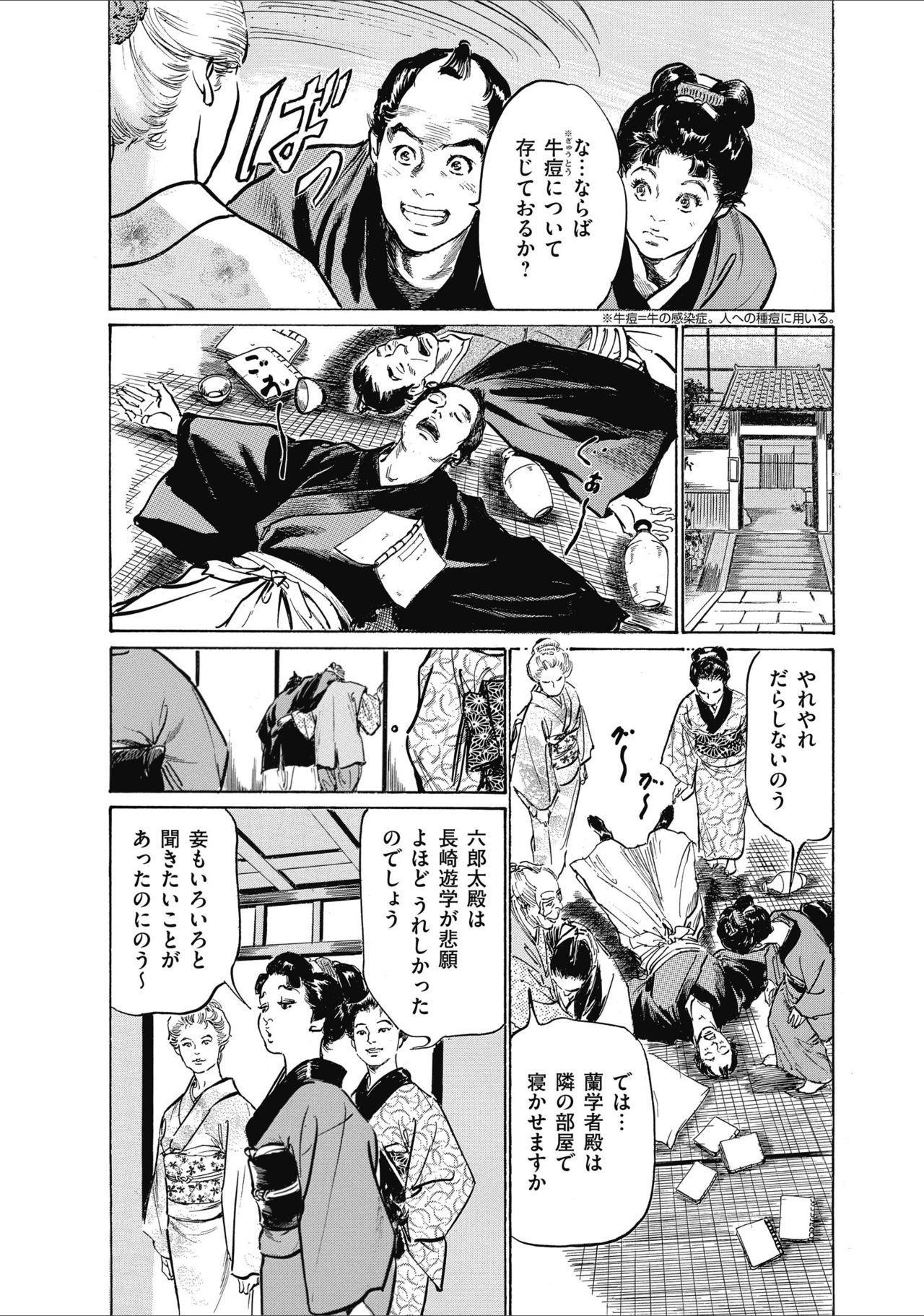 ひめごと 浮世艶草子 39