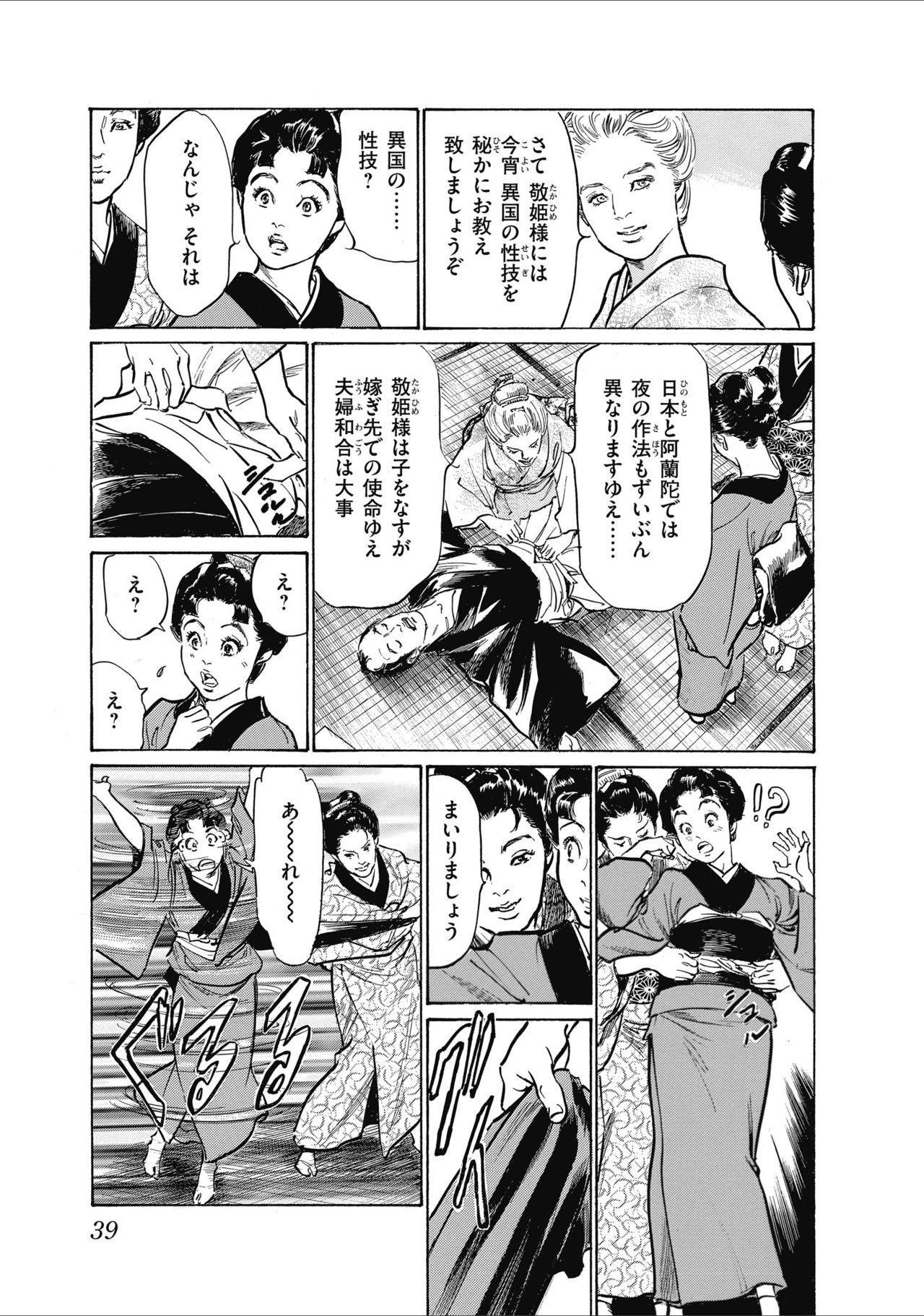 ひめごと 浮世艶草子 40