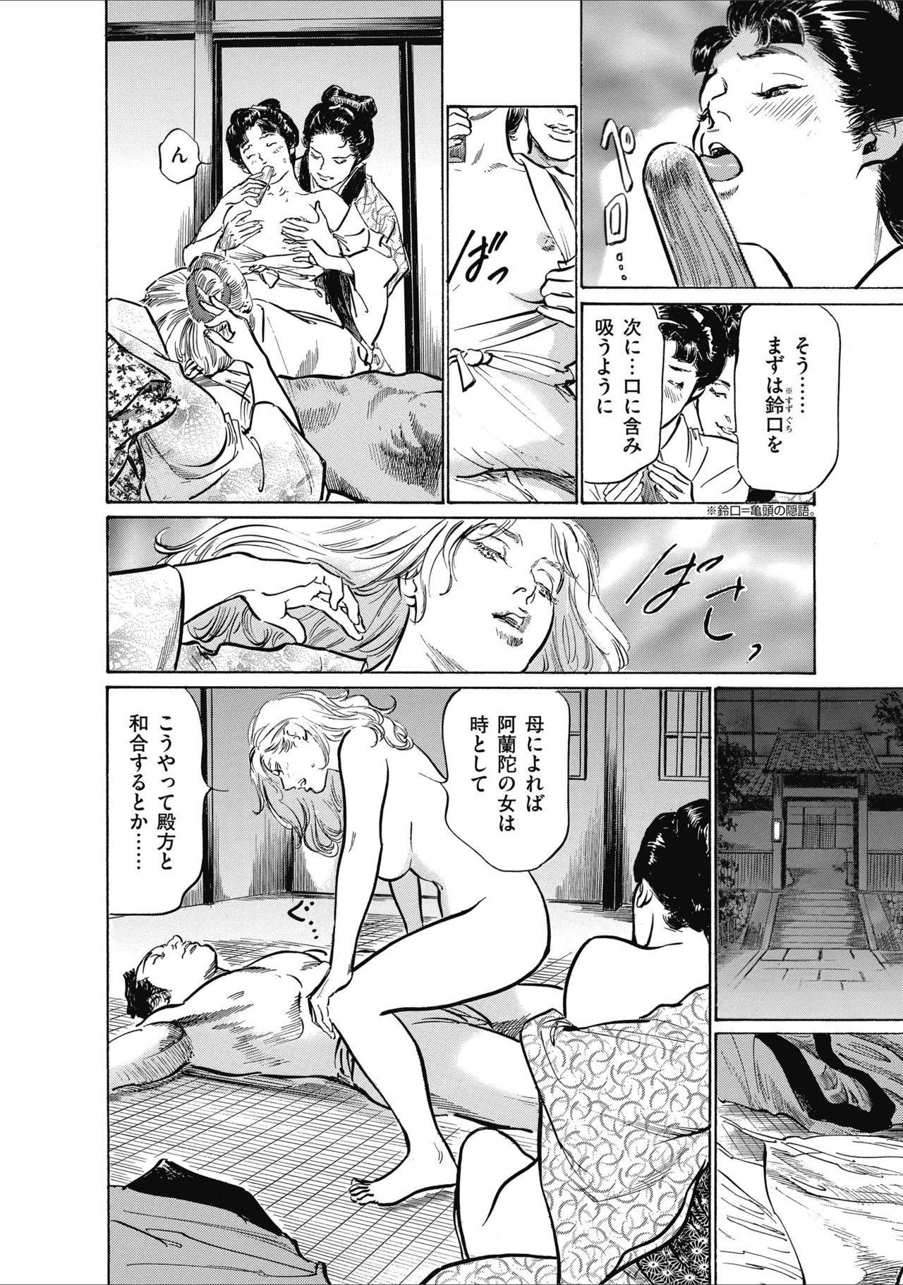 ひめごと 浮世艶草子 43