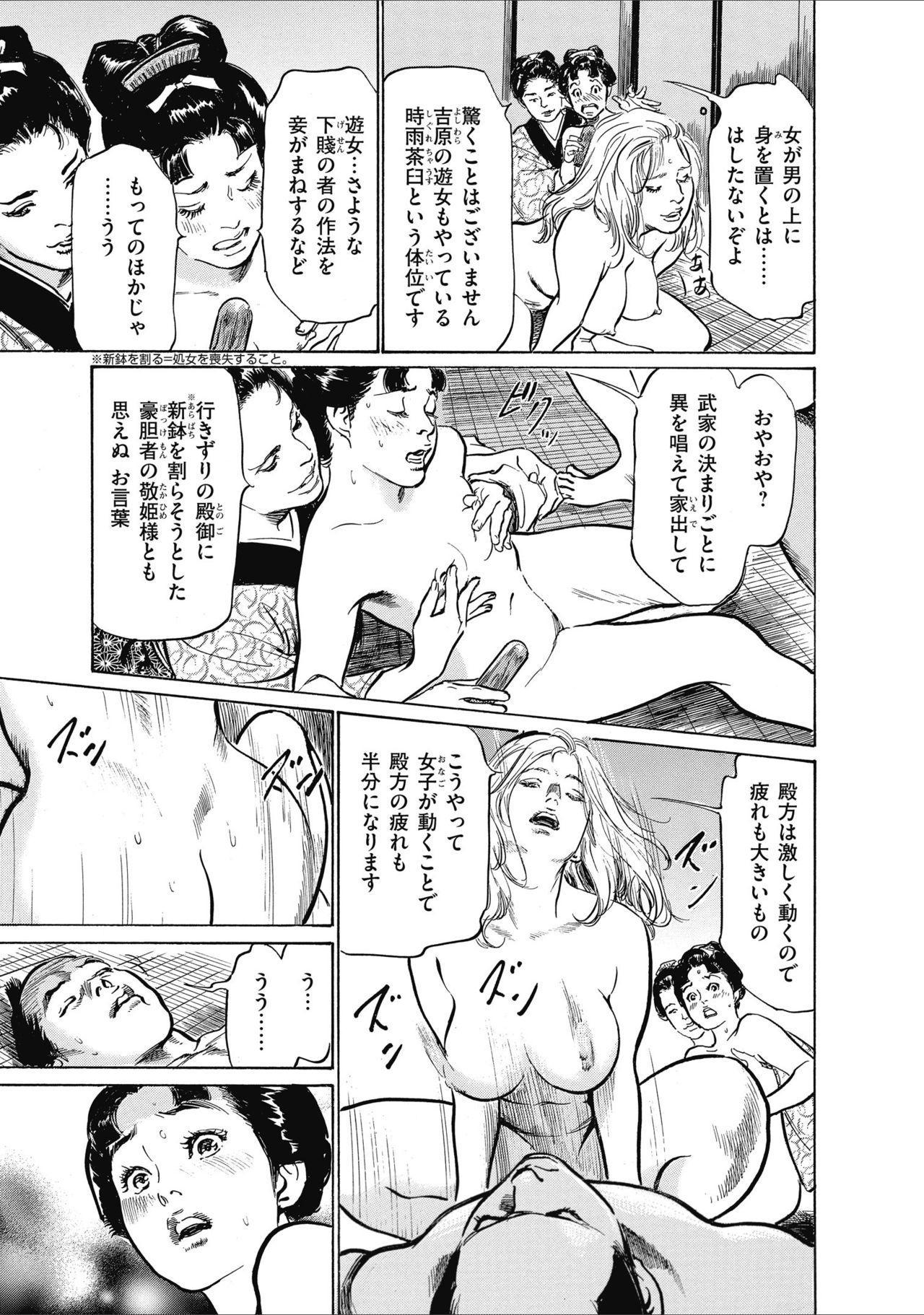 ひめごと 浮世艶草子 44