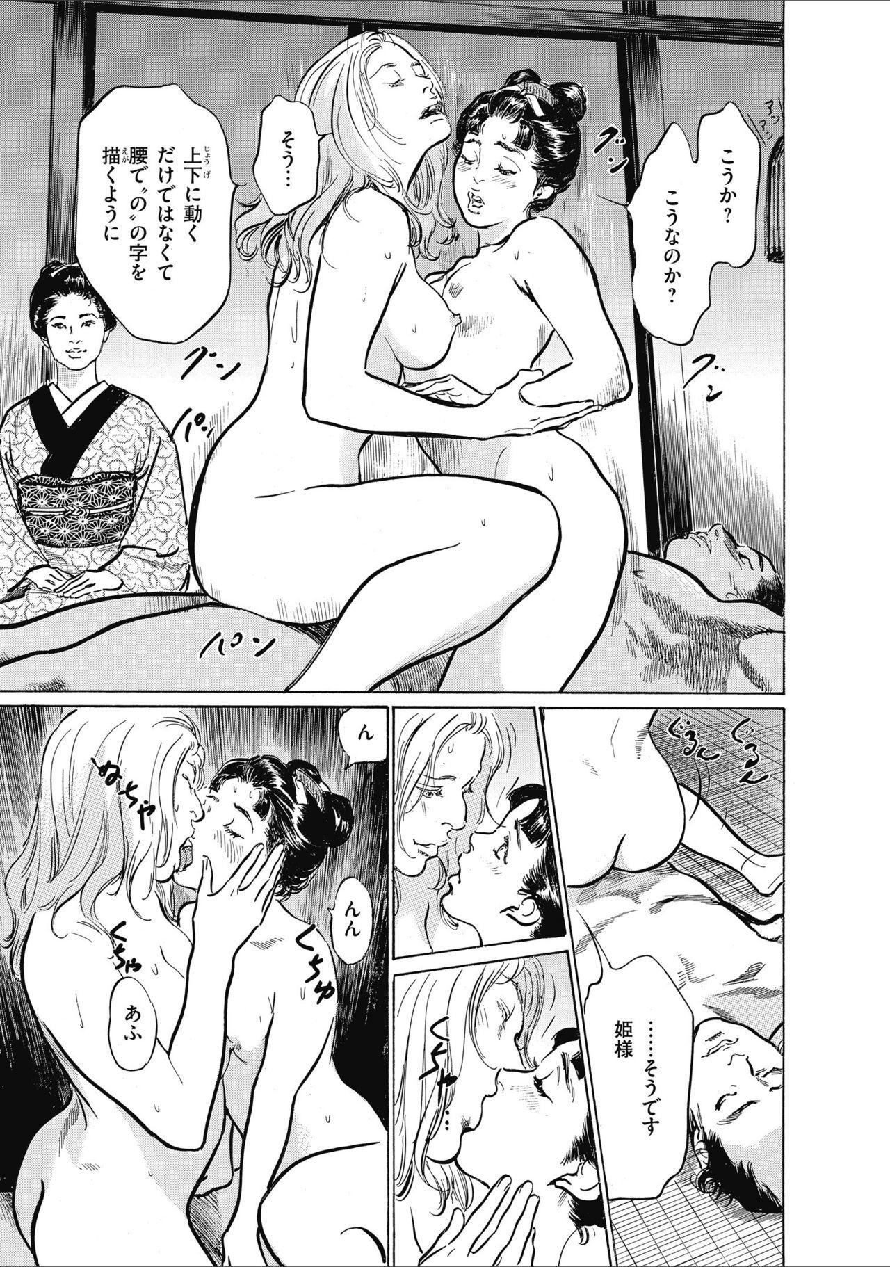 ひめごと 浮世艶草子 46