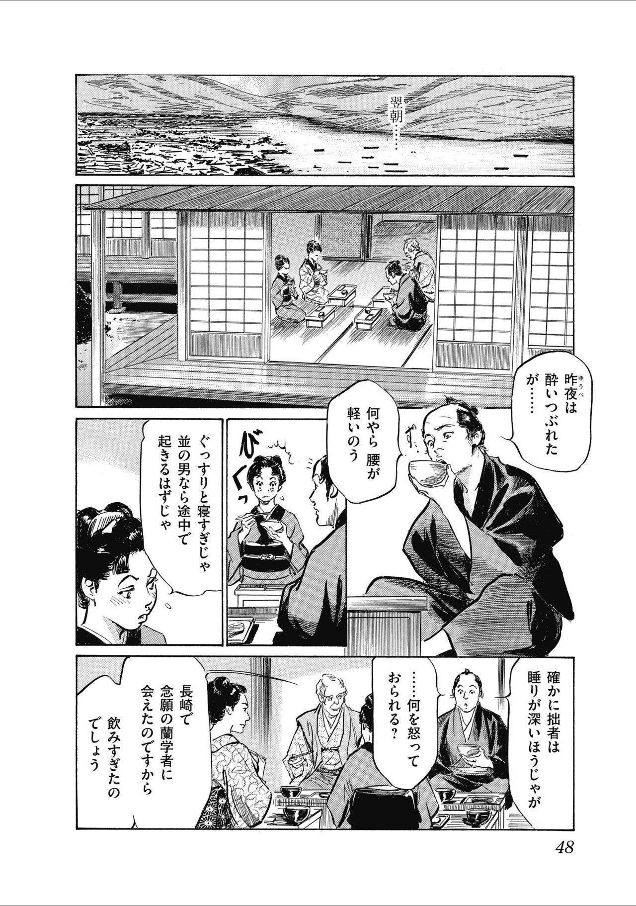 ひめごと 浮世艶草子 49