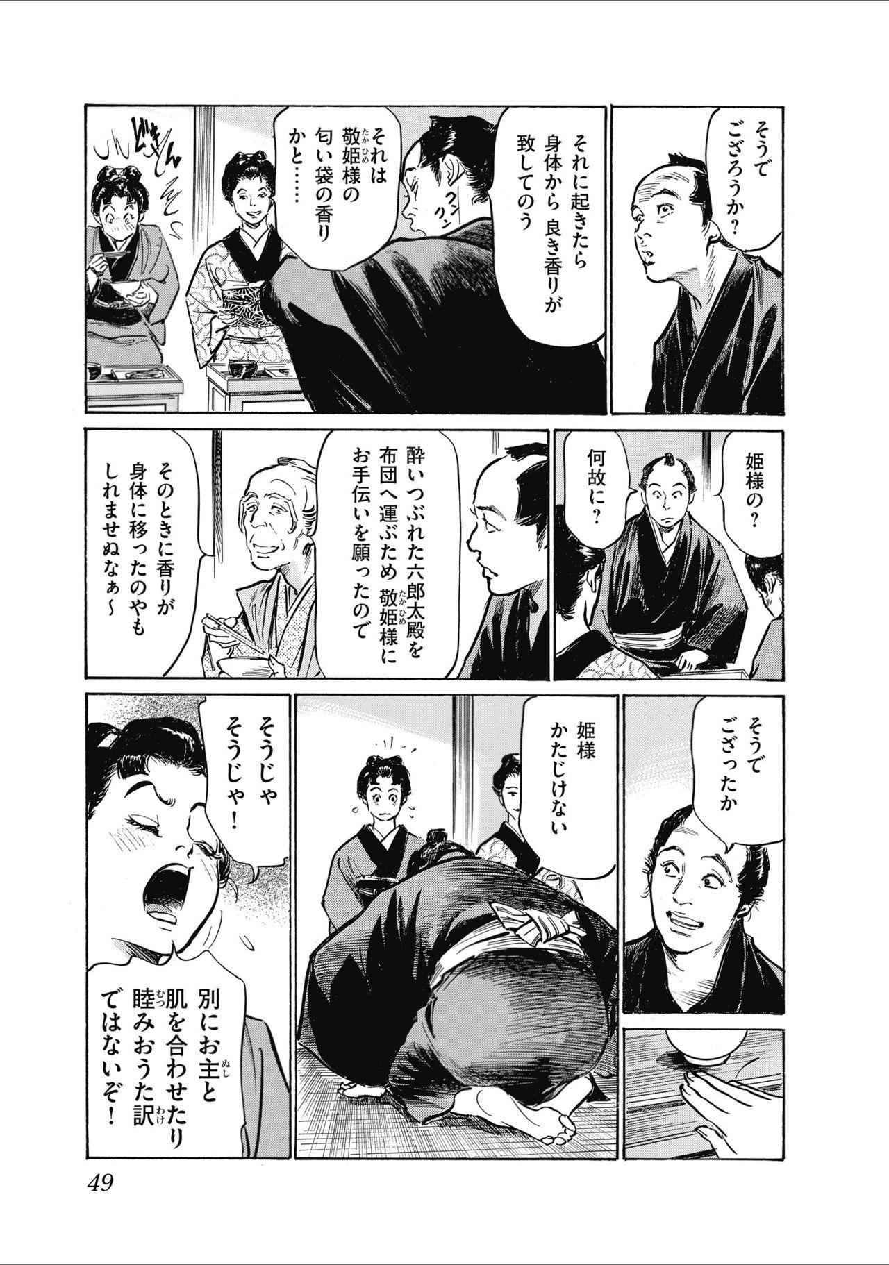 ひめごと 浮世艶草子 50