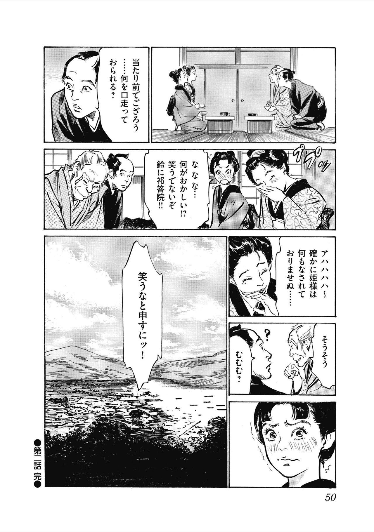 ひめごと 浮世艶草子 51