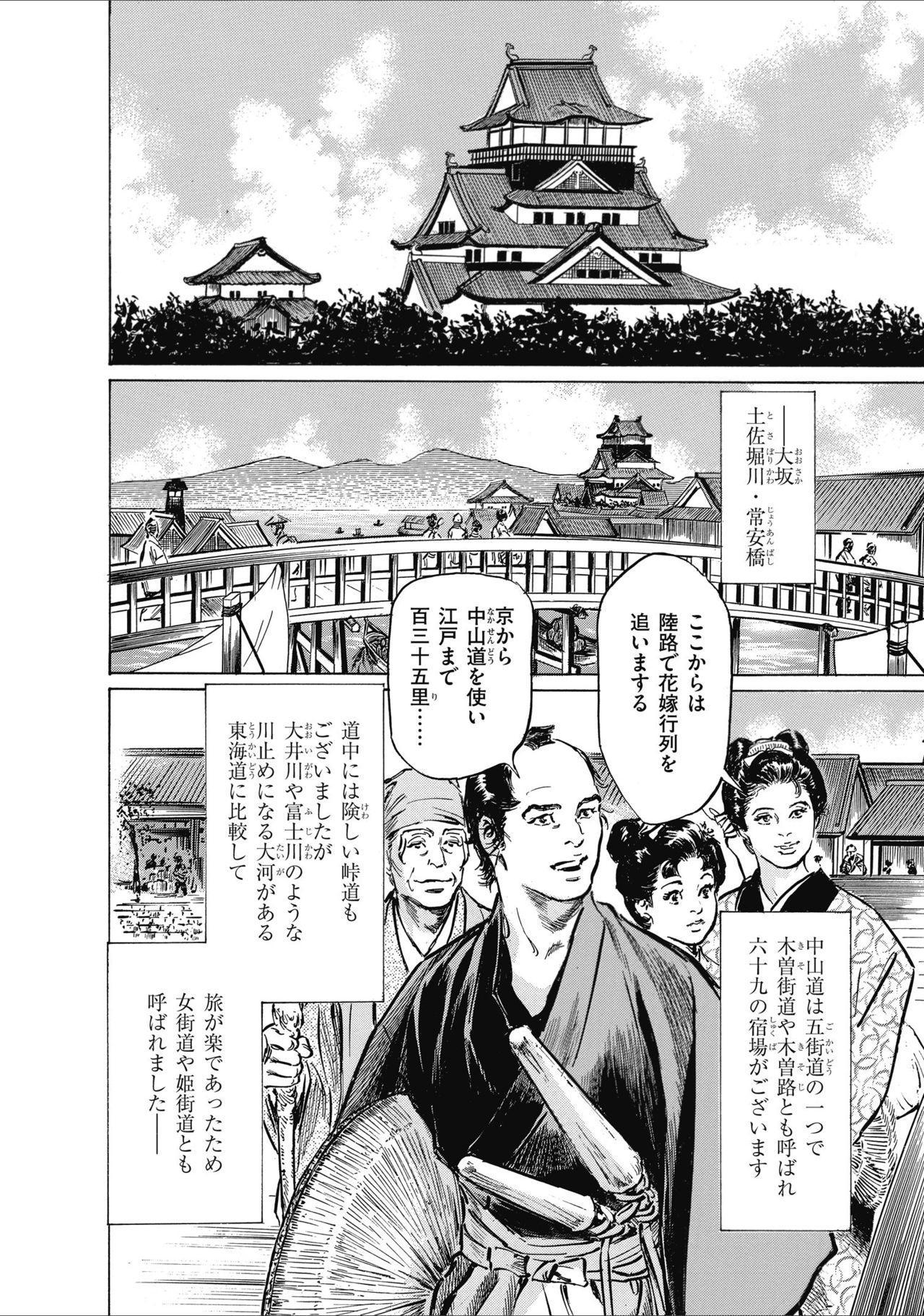ひめごと 浮世艶草子 53