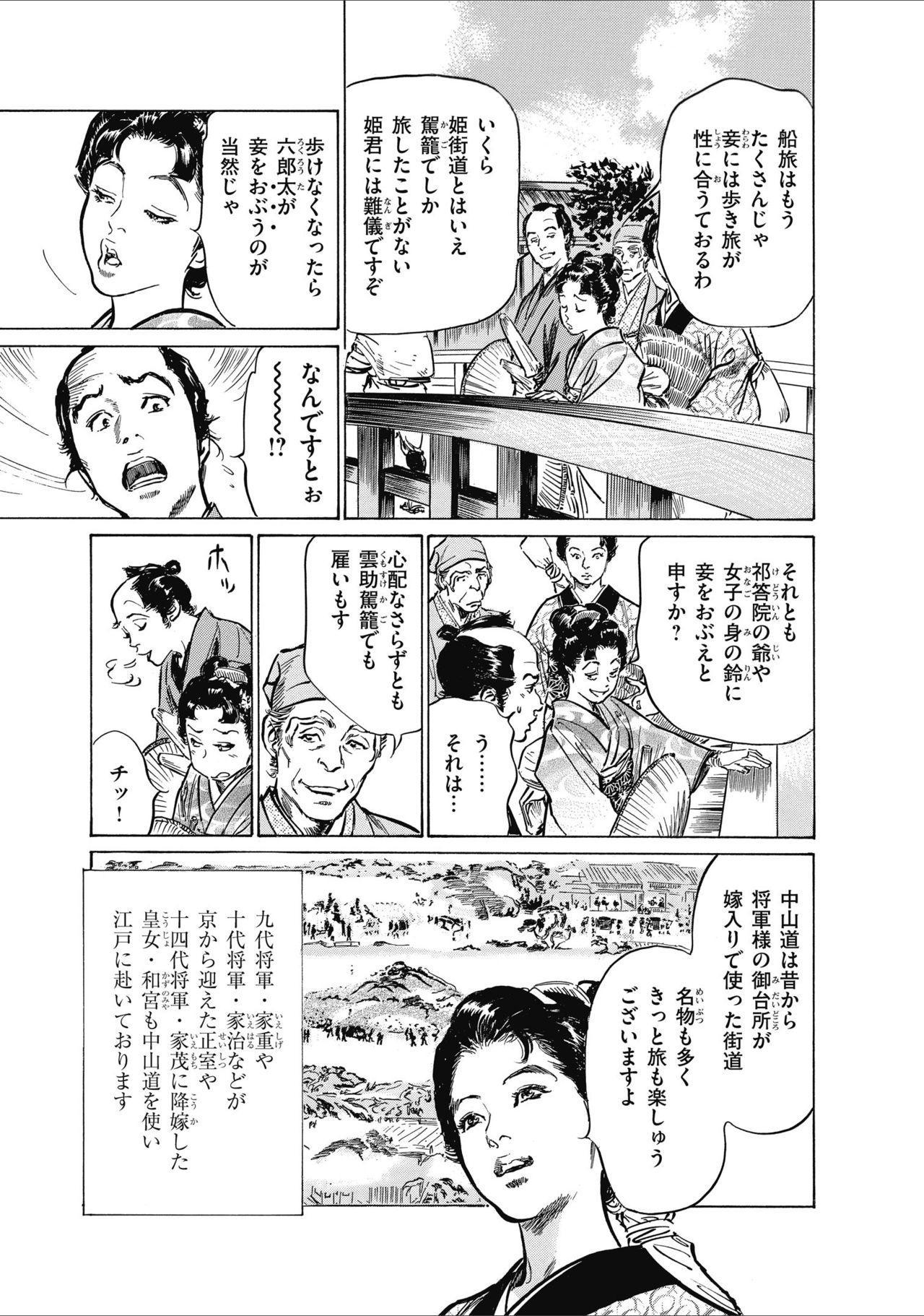 ひめごと 浮世艶草子 54