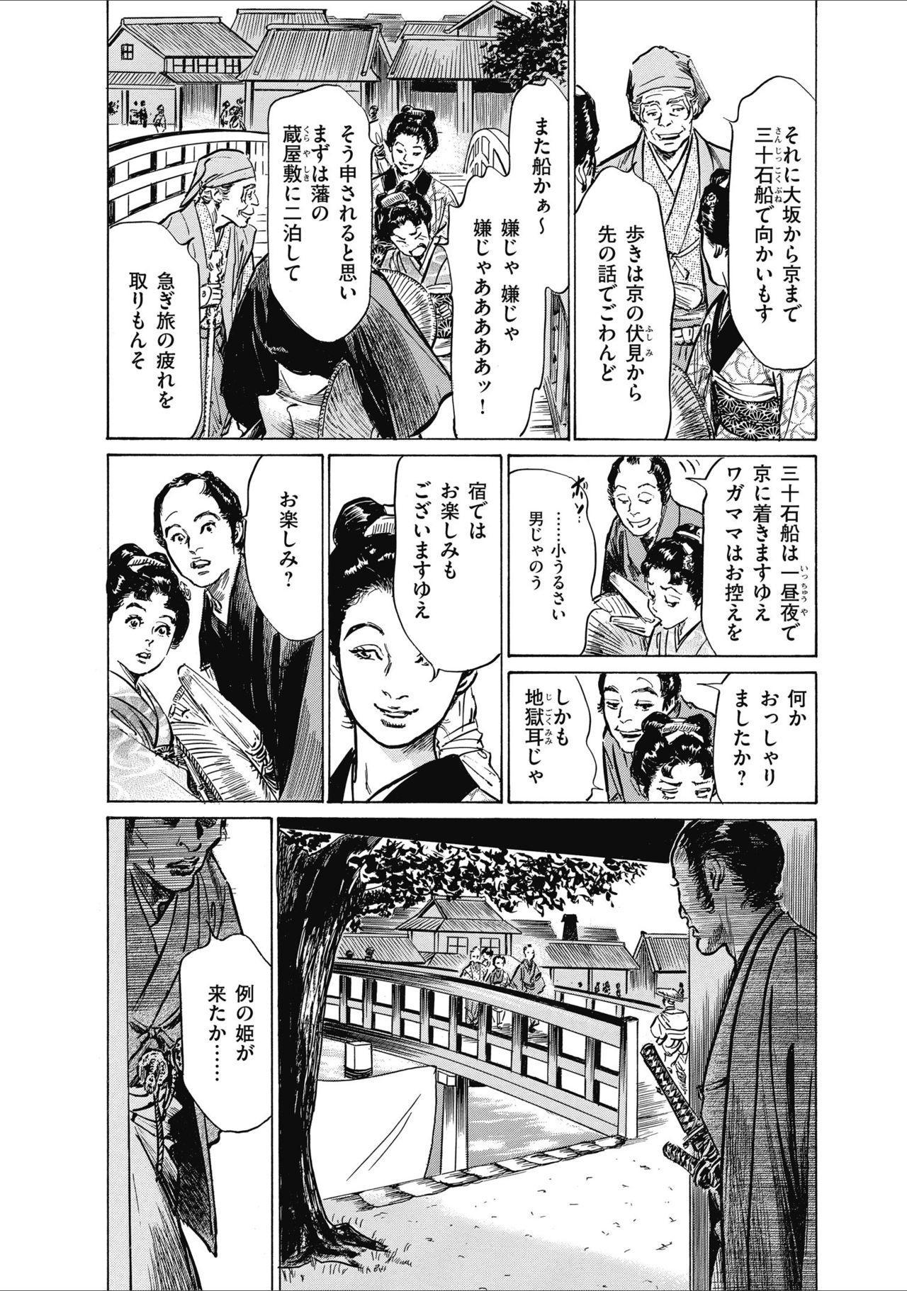 ひめごと 浮世艶草子 55
