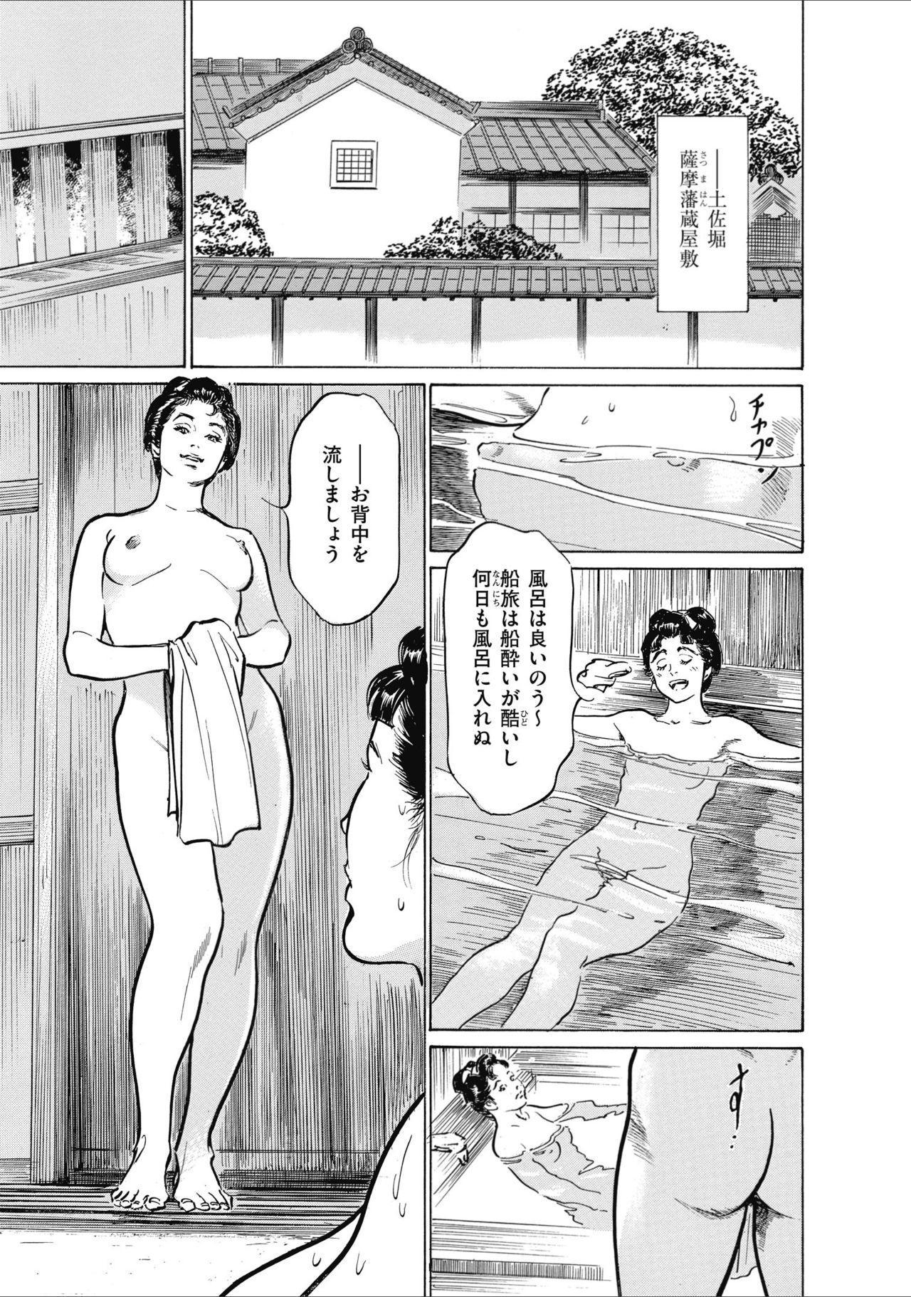 ひめごと 浮世艶草子 56
