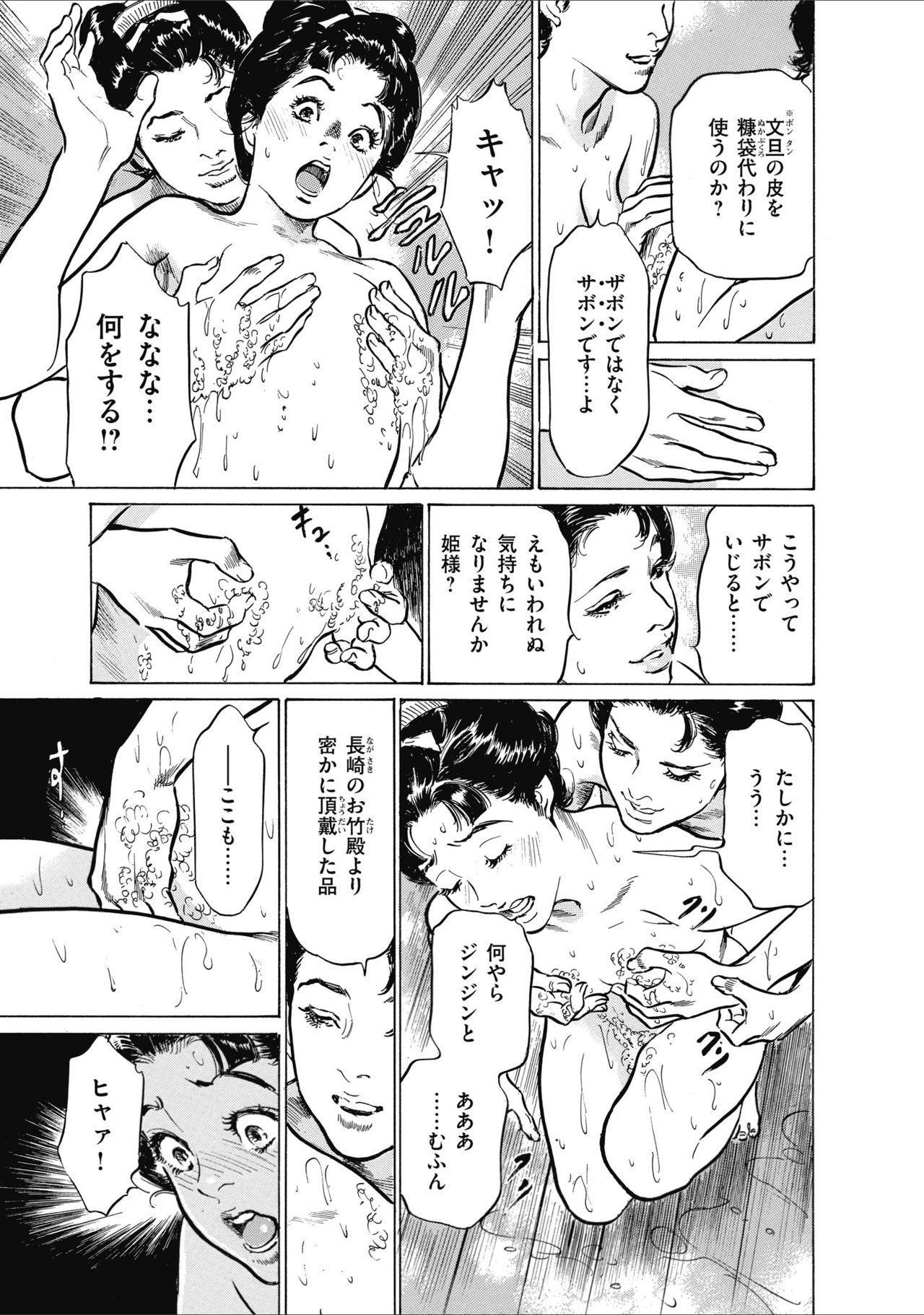 ひめごと 浮世艶草子 58