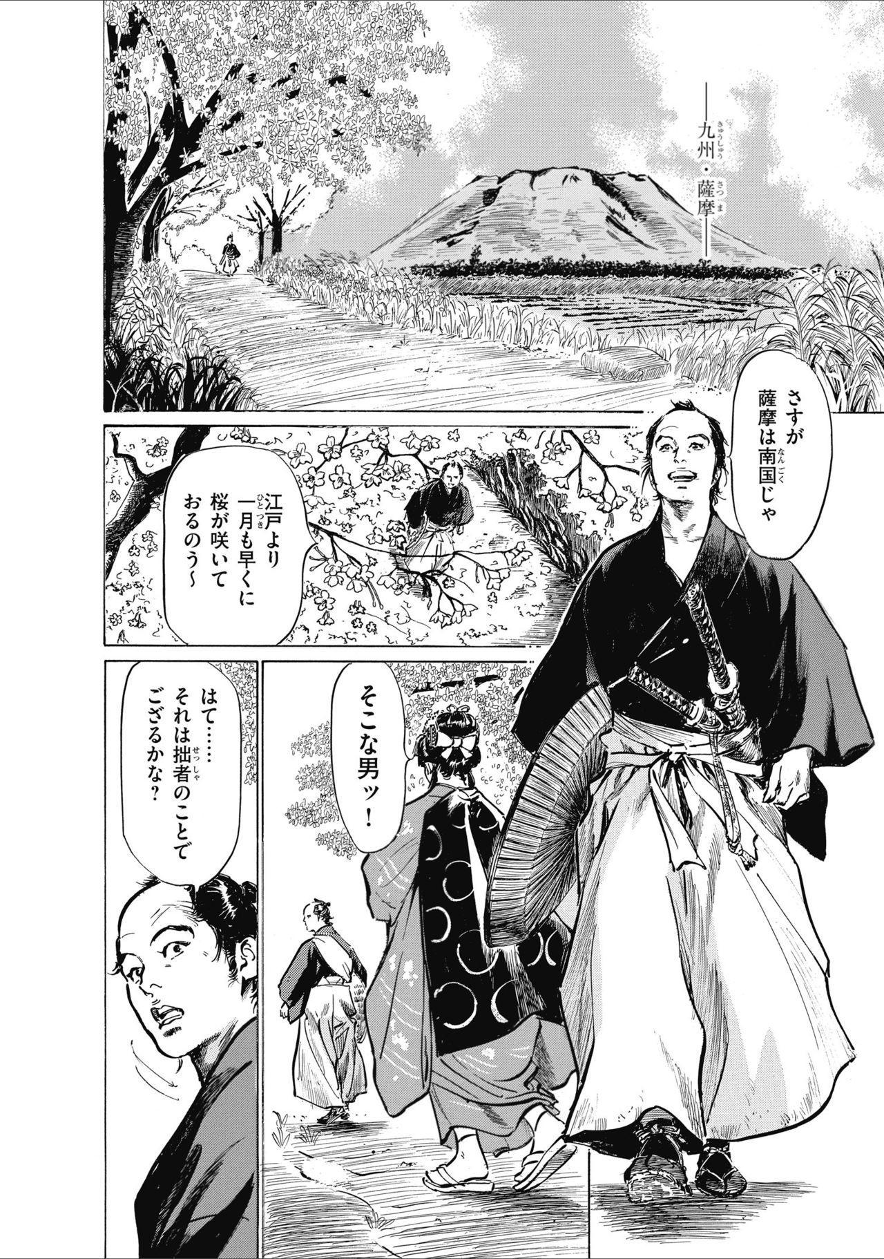 ひめごと 浮世艶草子 5