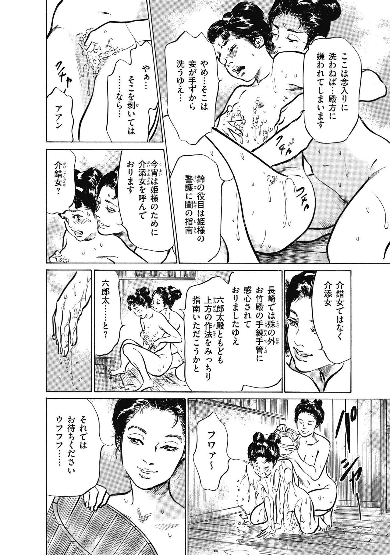 ひめごと 浮世艶草子 59