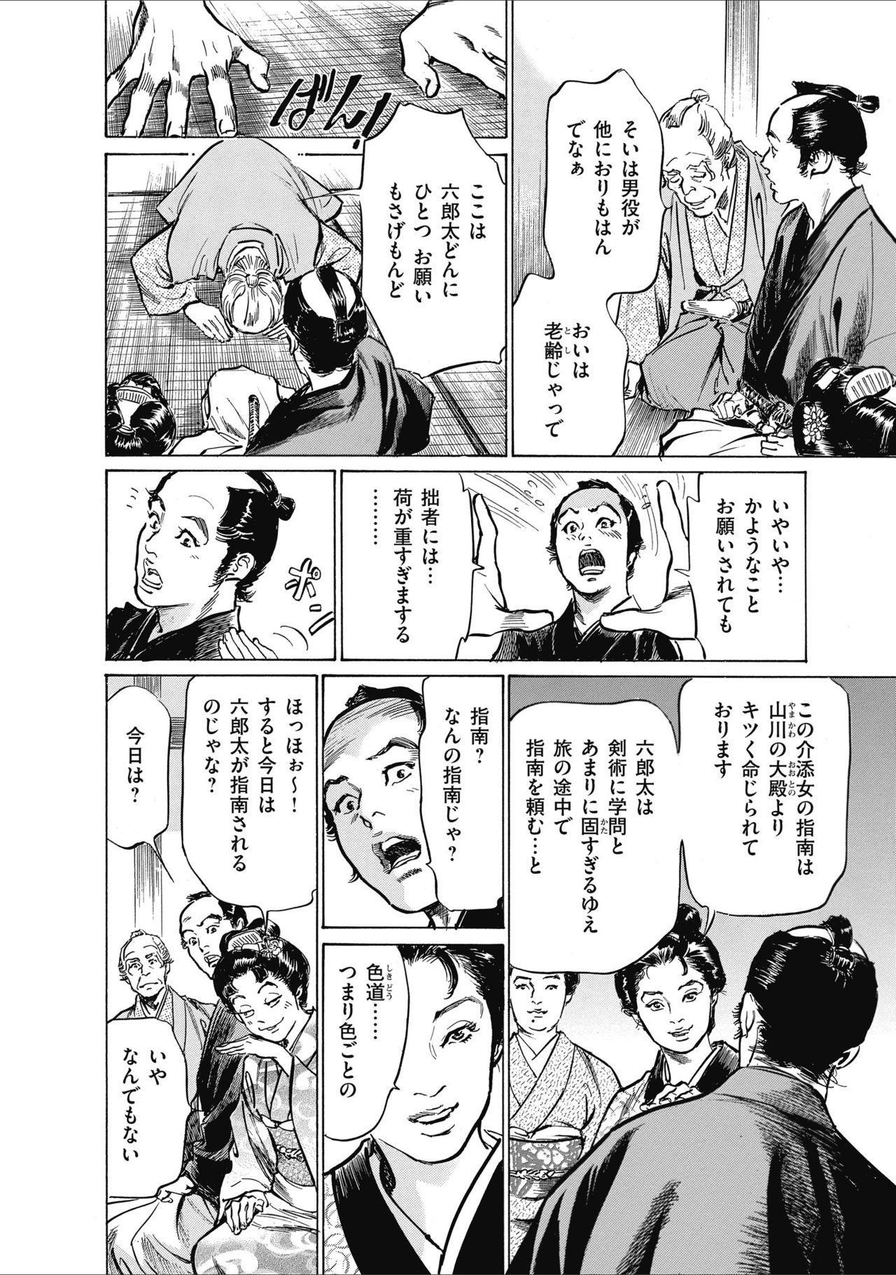 ひめごと 浮世艶草子 61