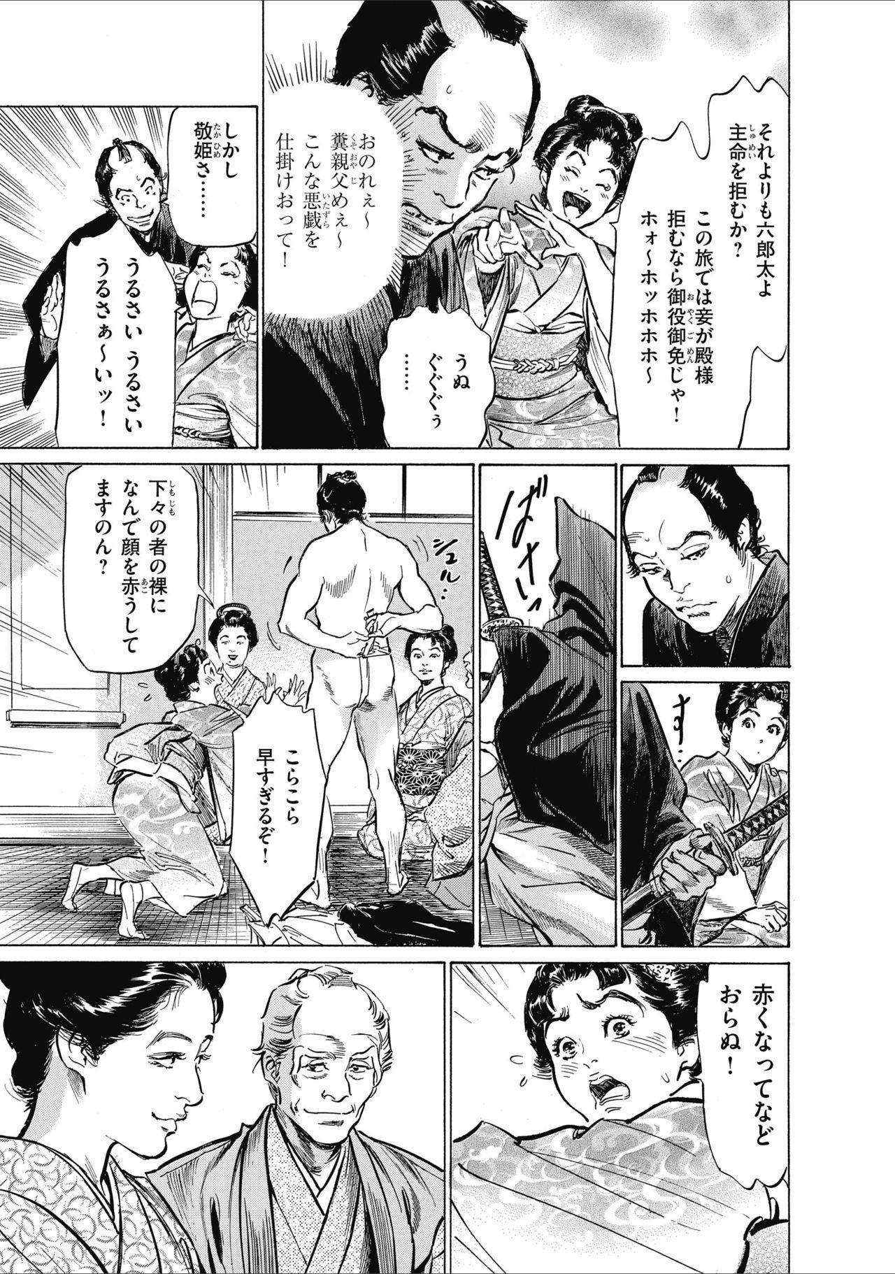 ひめごと 浮世艶草子 62