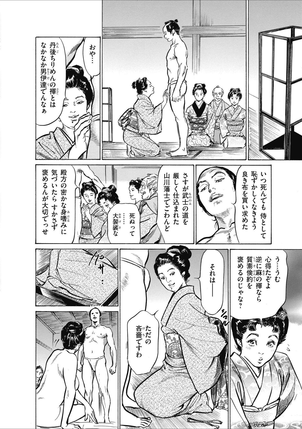 ひめごと 浮世艶草子 63