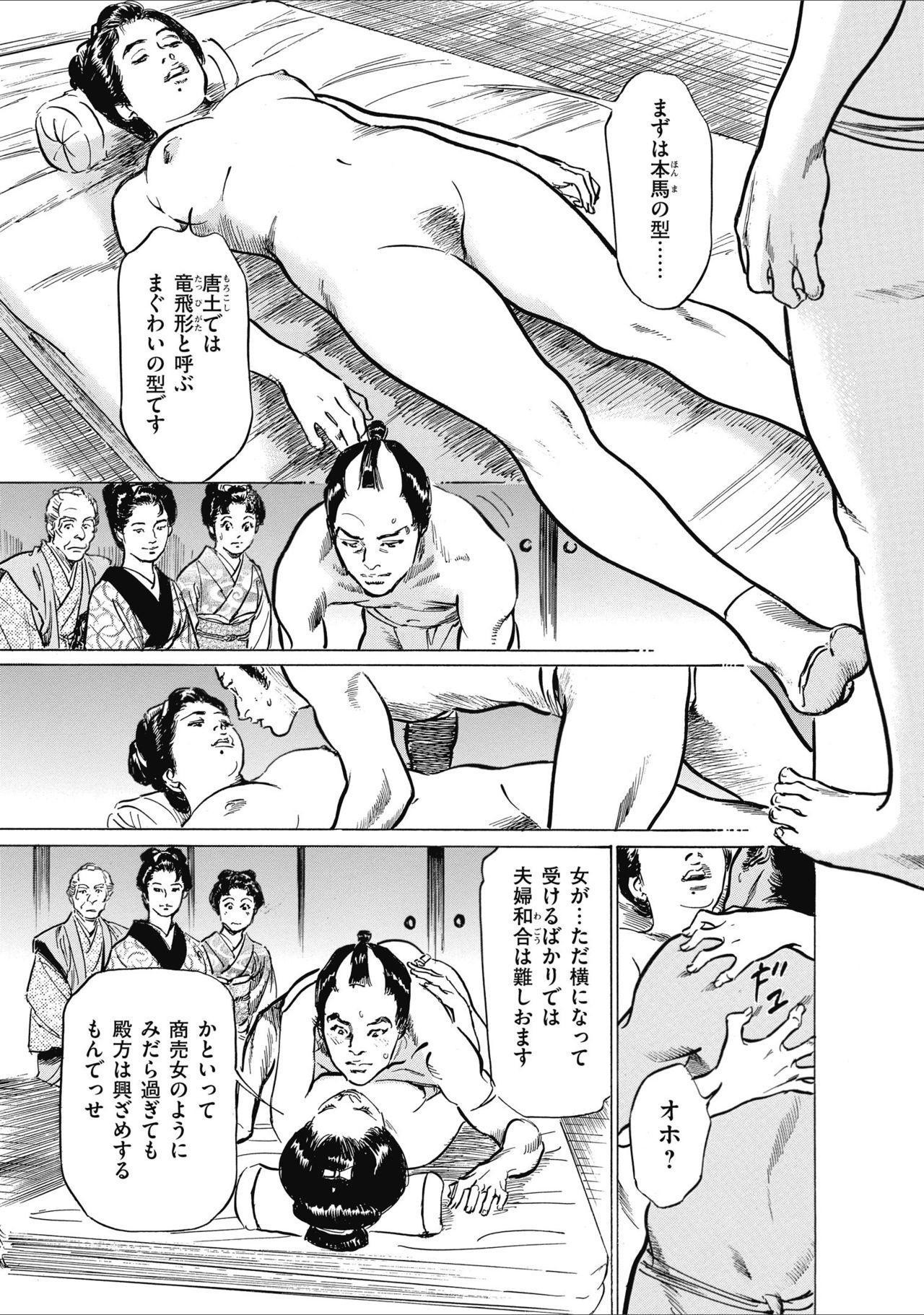 ひめごと 浮世艶草子 64