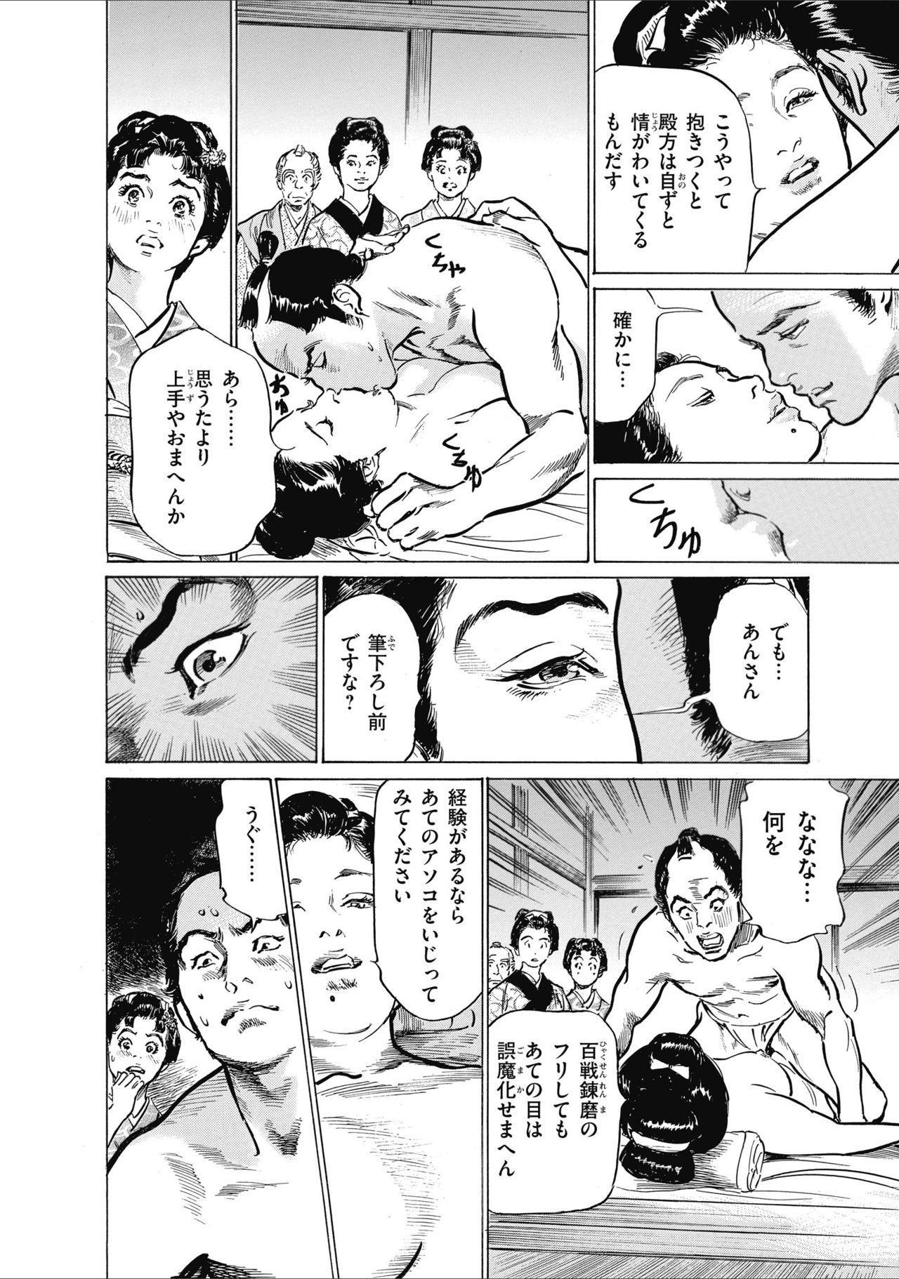 ひめごと 浮世艶草子 65